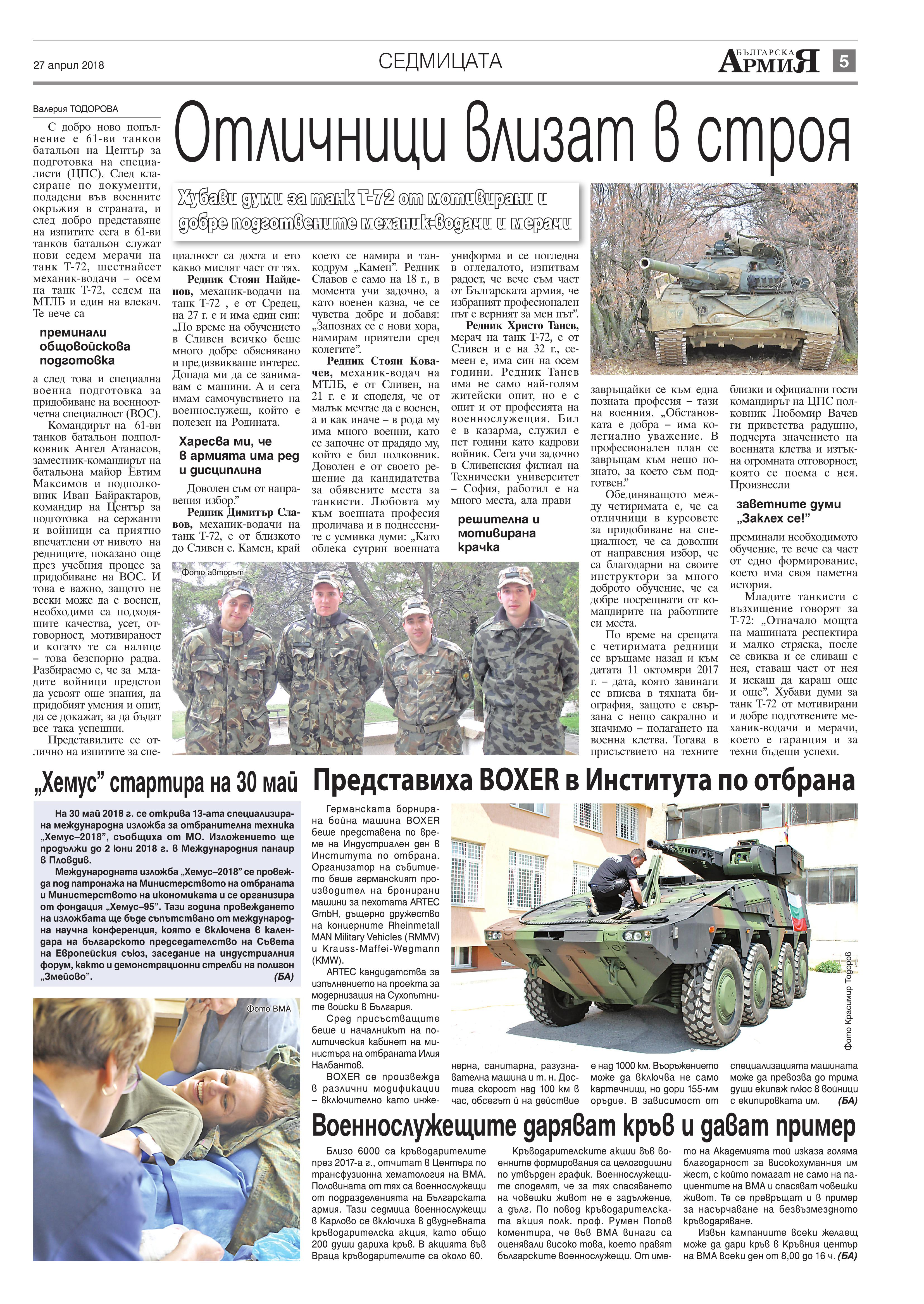 https://armymedia.bg/wp-content/uploads/2015/06/05.page1-Copy-2.jpg