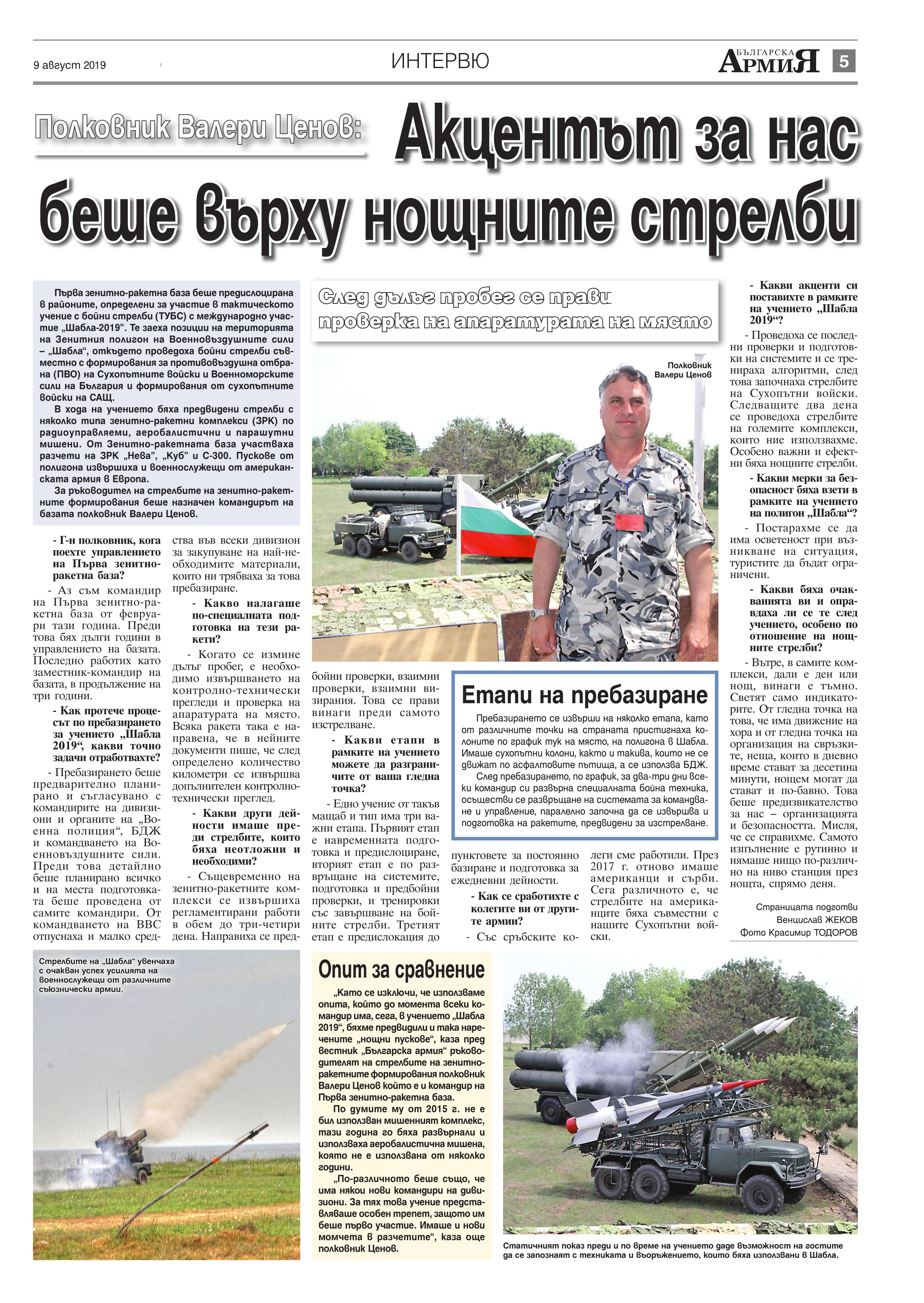 https://armymedia.bg/wp-content/uploads/2015/06/05.page1_-102.jpg