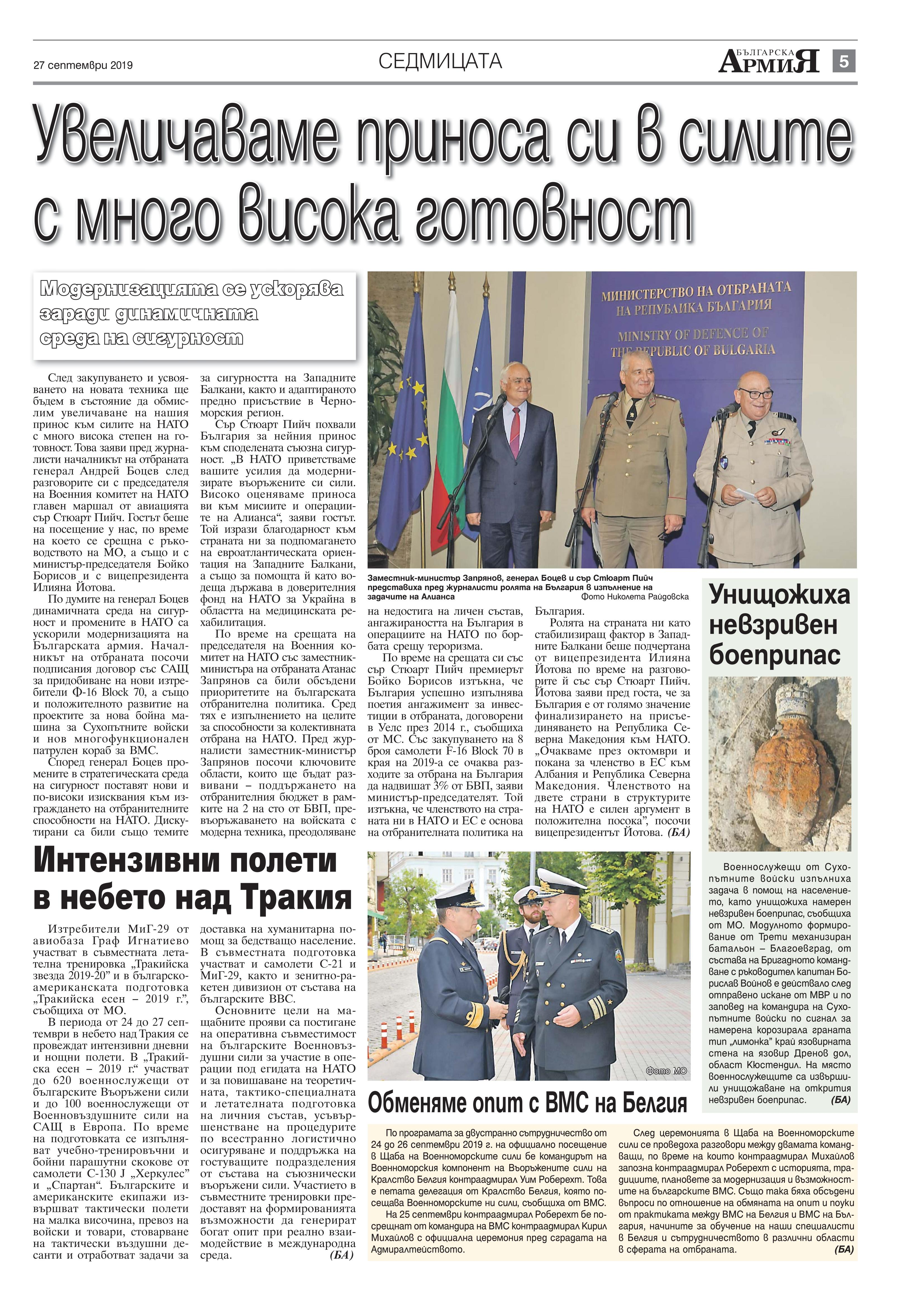 https://armymedia.bg/wp-content/uploads/2015/06/05.page1_-106.jpg