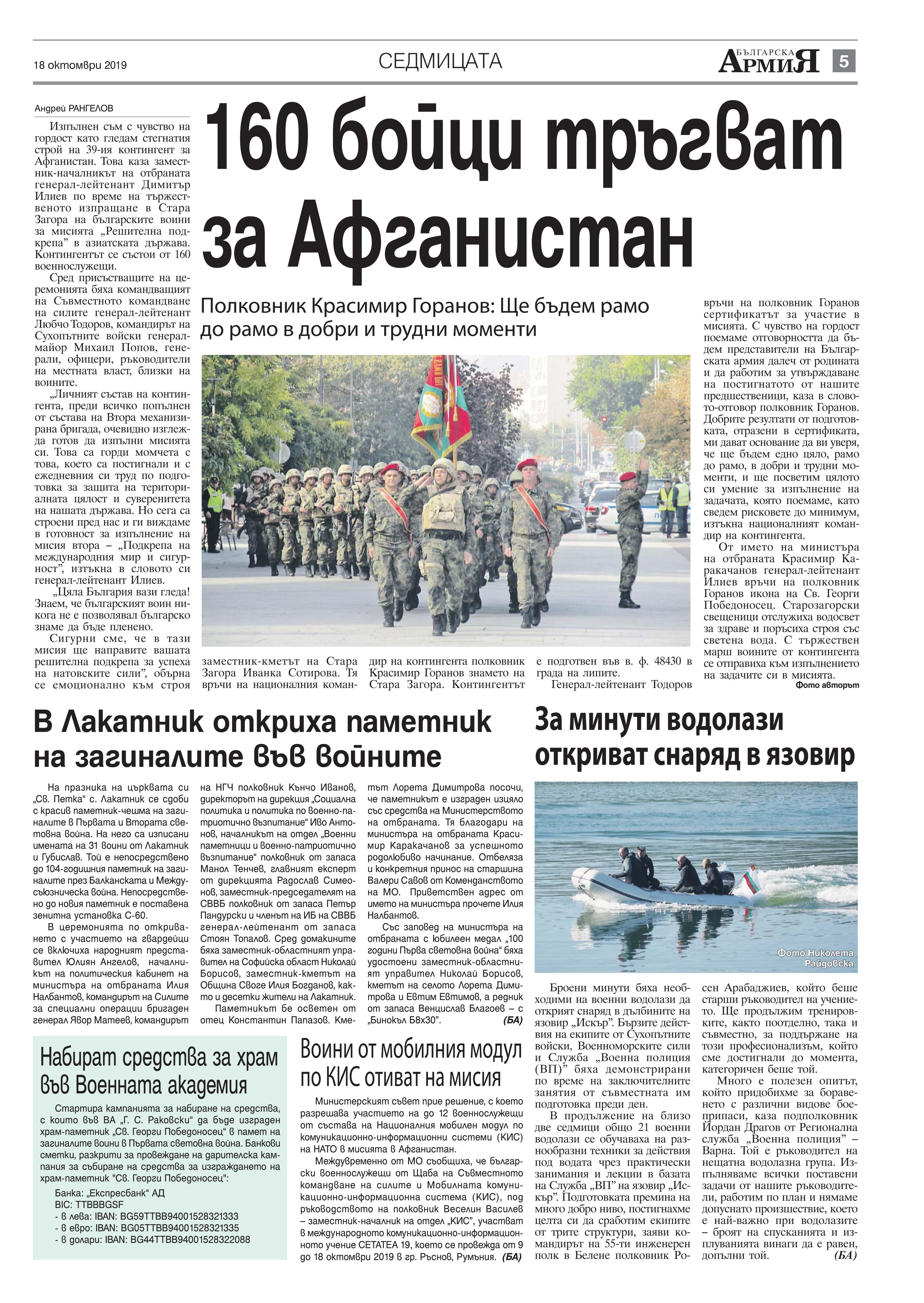 https://armymedia.bg/wp-content/uploads/2015/06/05.page1_-108.jpg