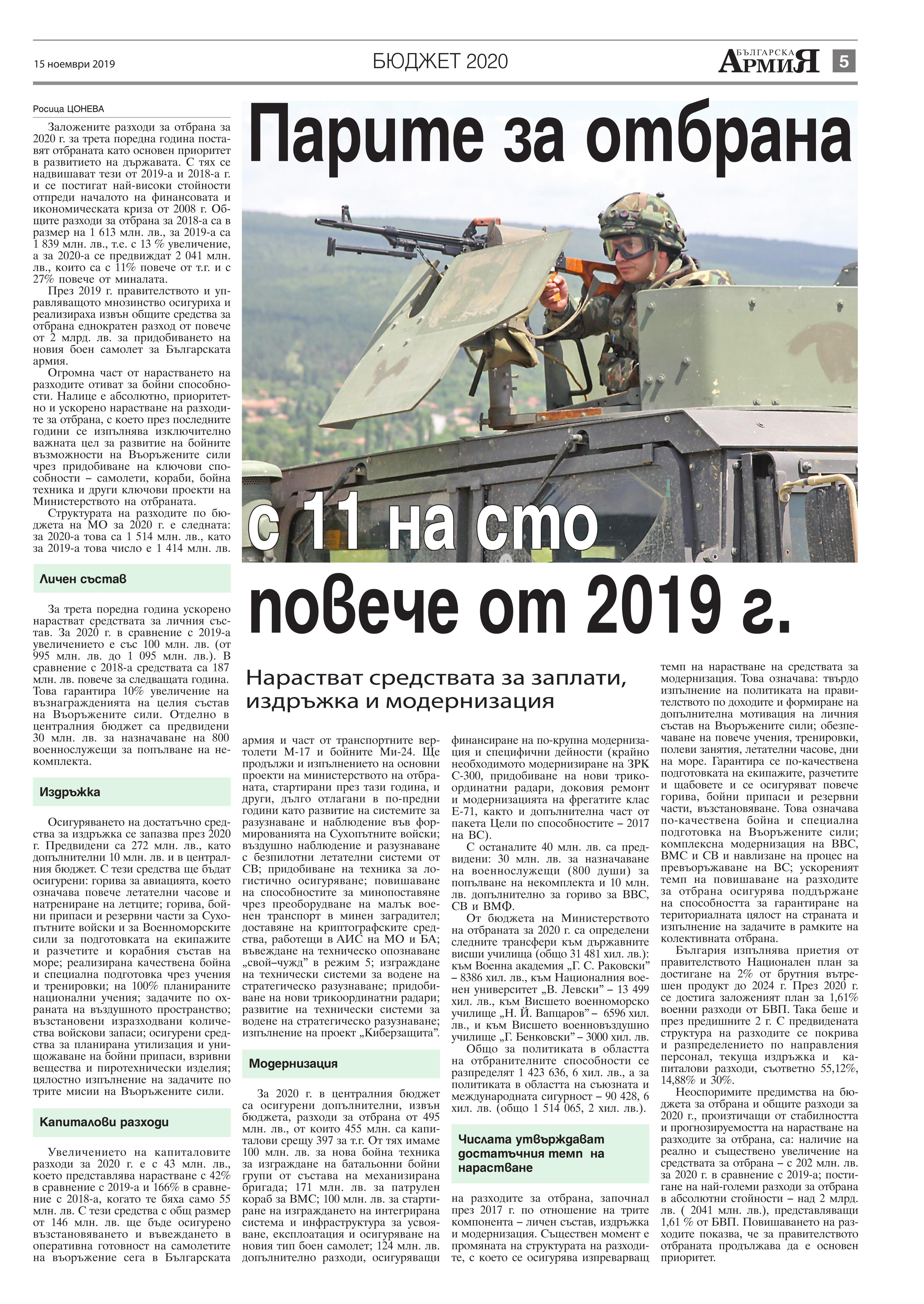 https://armymedia.bg/wp-content/uploads/2015/06/05.page1_-112.jpg