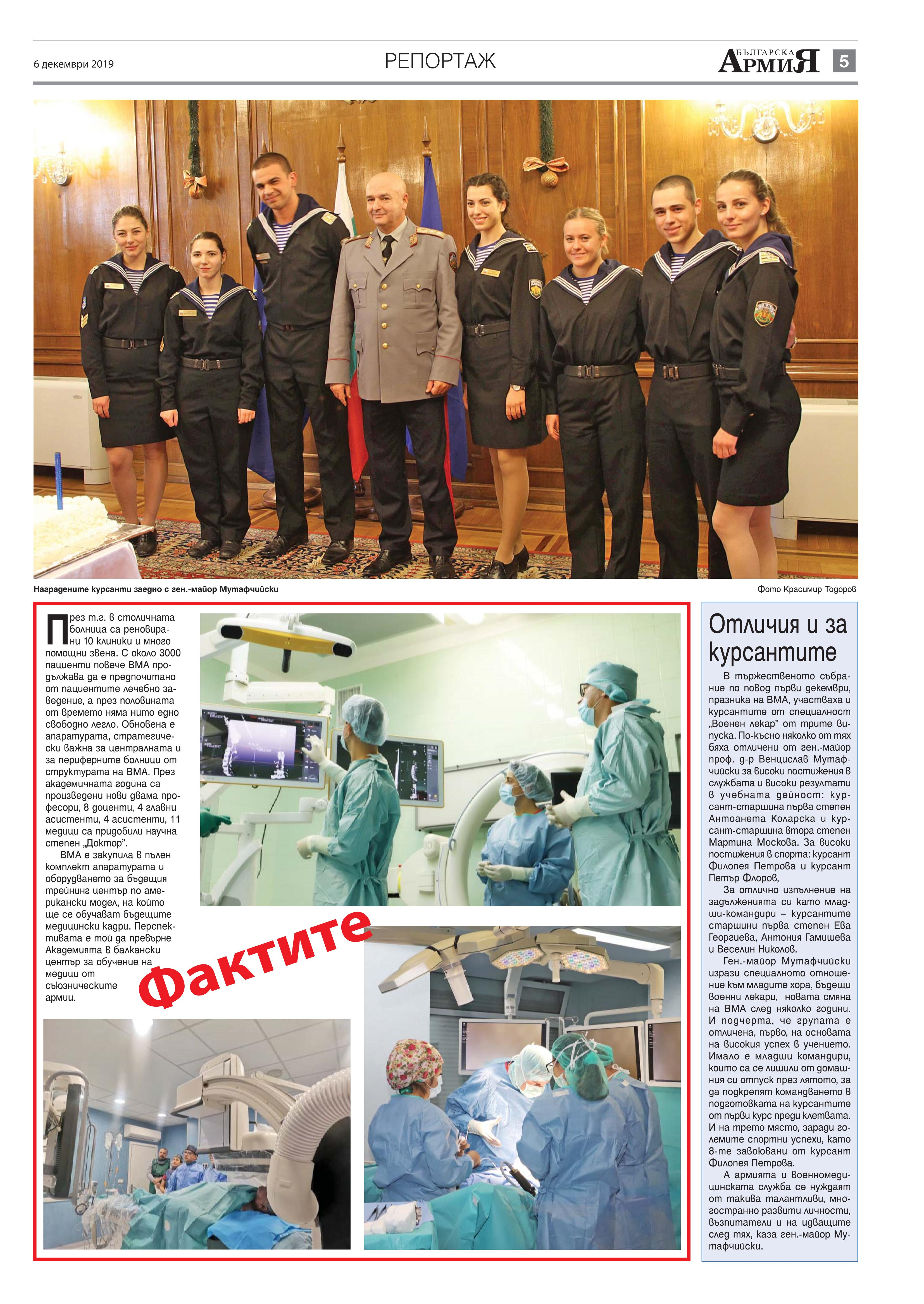 https://armymedia.bg/wp-content/uploads/2015/06/05.page1_-114.jpg