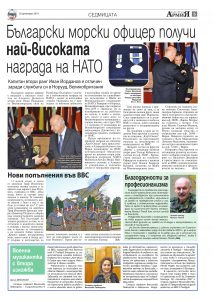https://armymedia.bg/wp-content/uploads/2015/06/05.page1_-116-213x300.jpg