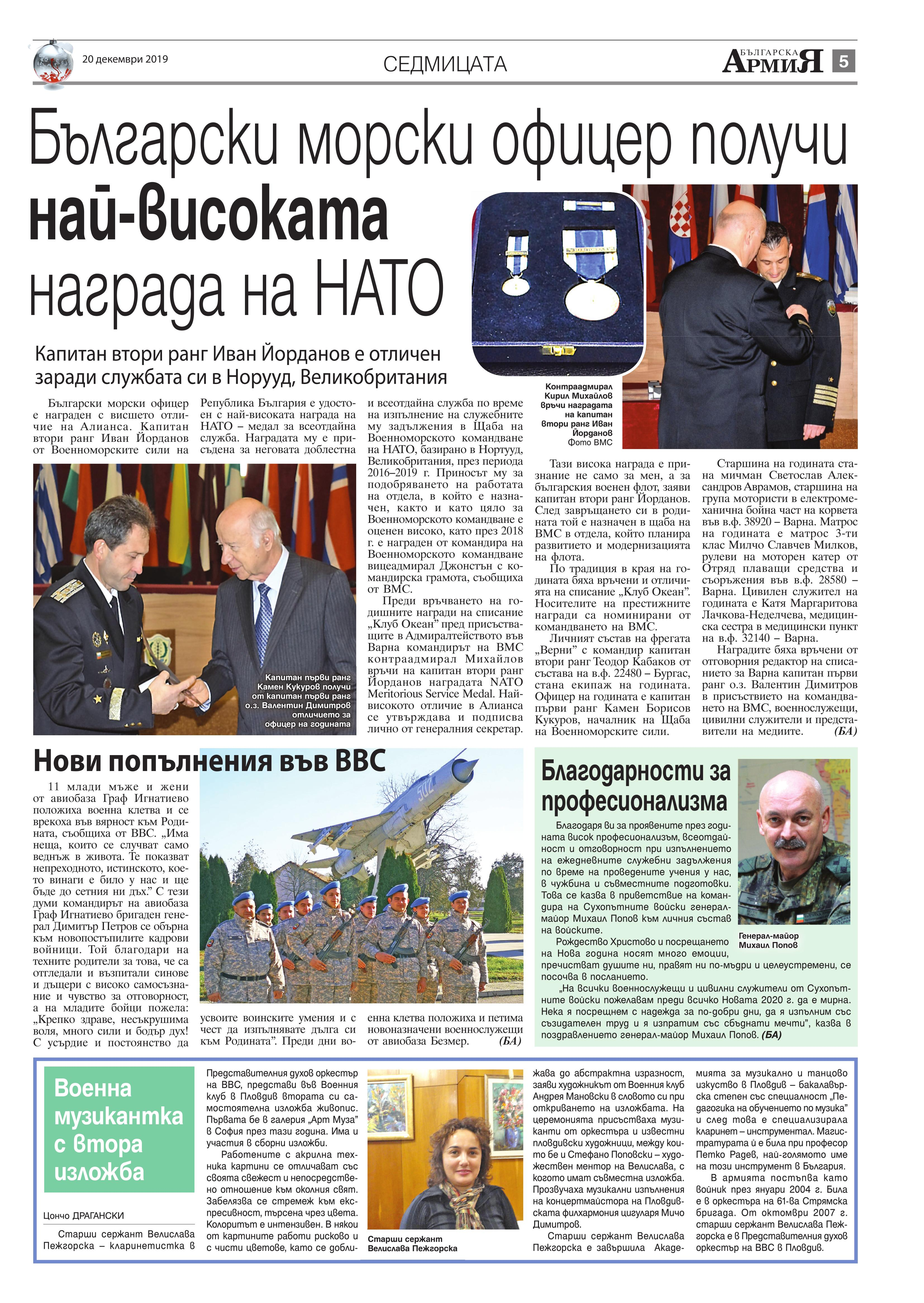 https://armymedia.bg/wp-content/uploads/2015/06/05.page1_-116.jpg