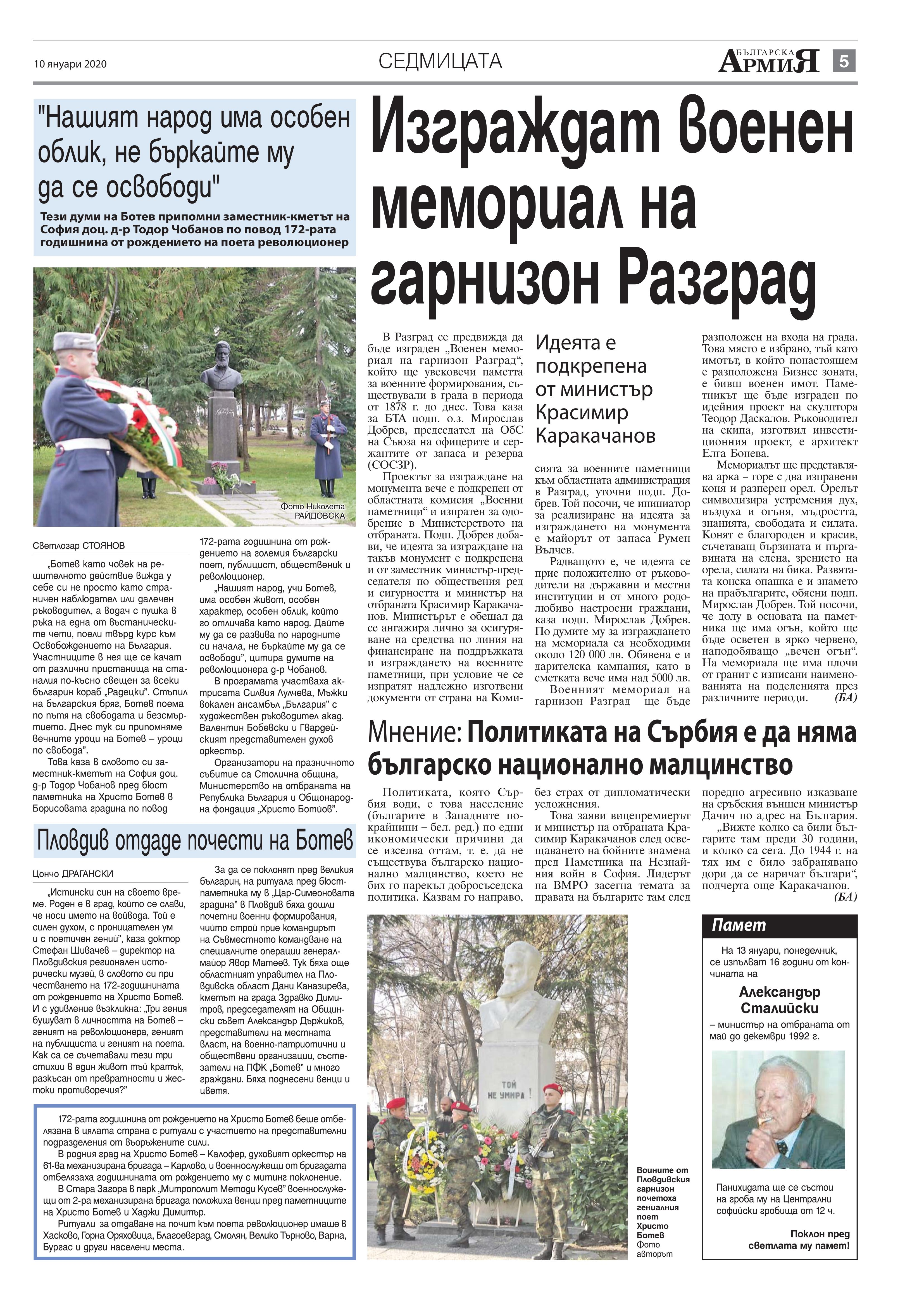 https://armymedia.bg/wp-content/uploads/2015/06/05.page1_-118.jpg