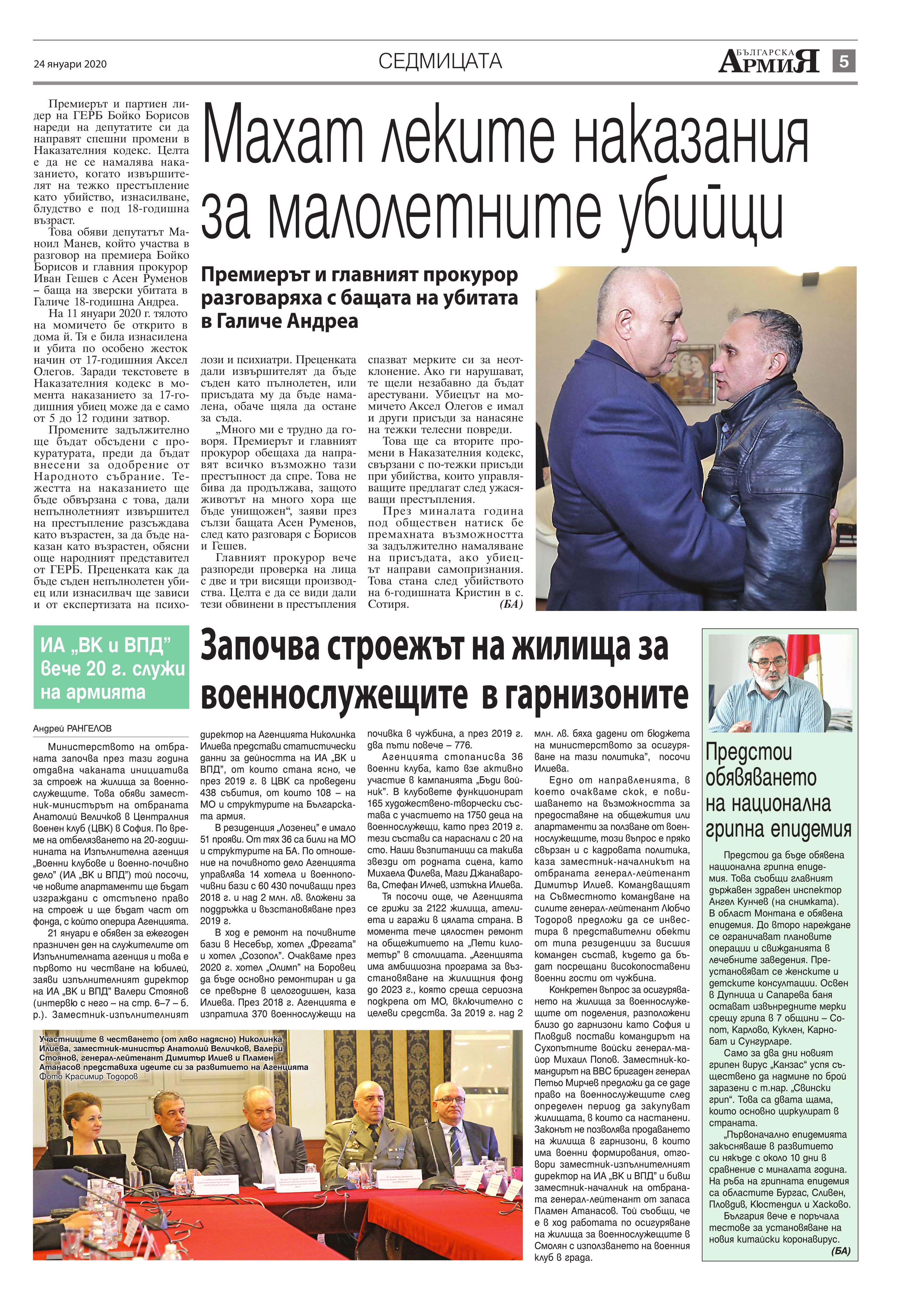 https://armymedia.bg/wp-content/uploads/2015/06/05.page1_-120.jpg