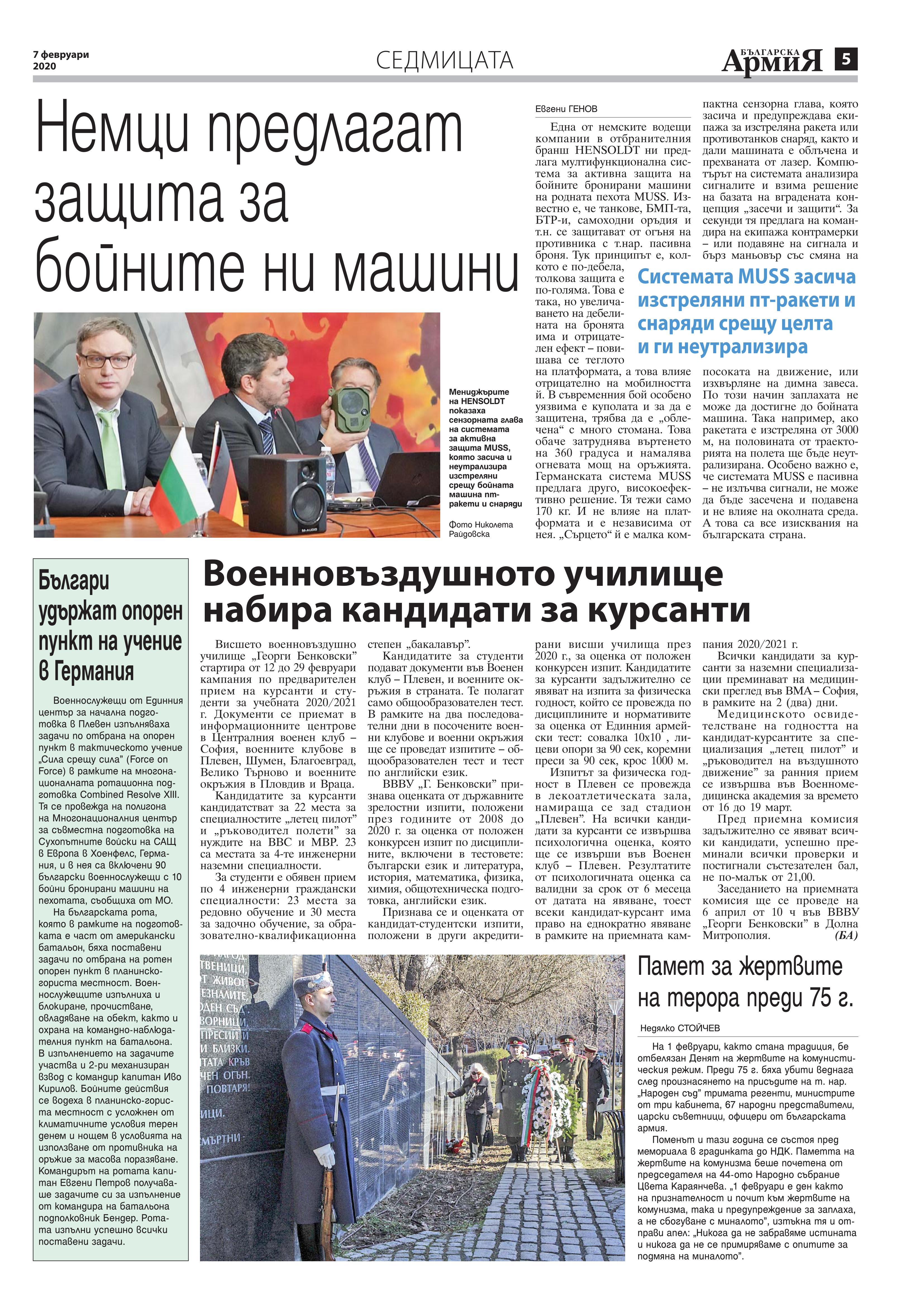 https://armymedia.bg/wp-content/uploads/2015/06/05.page1_-122.jpg