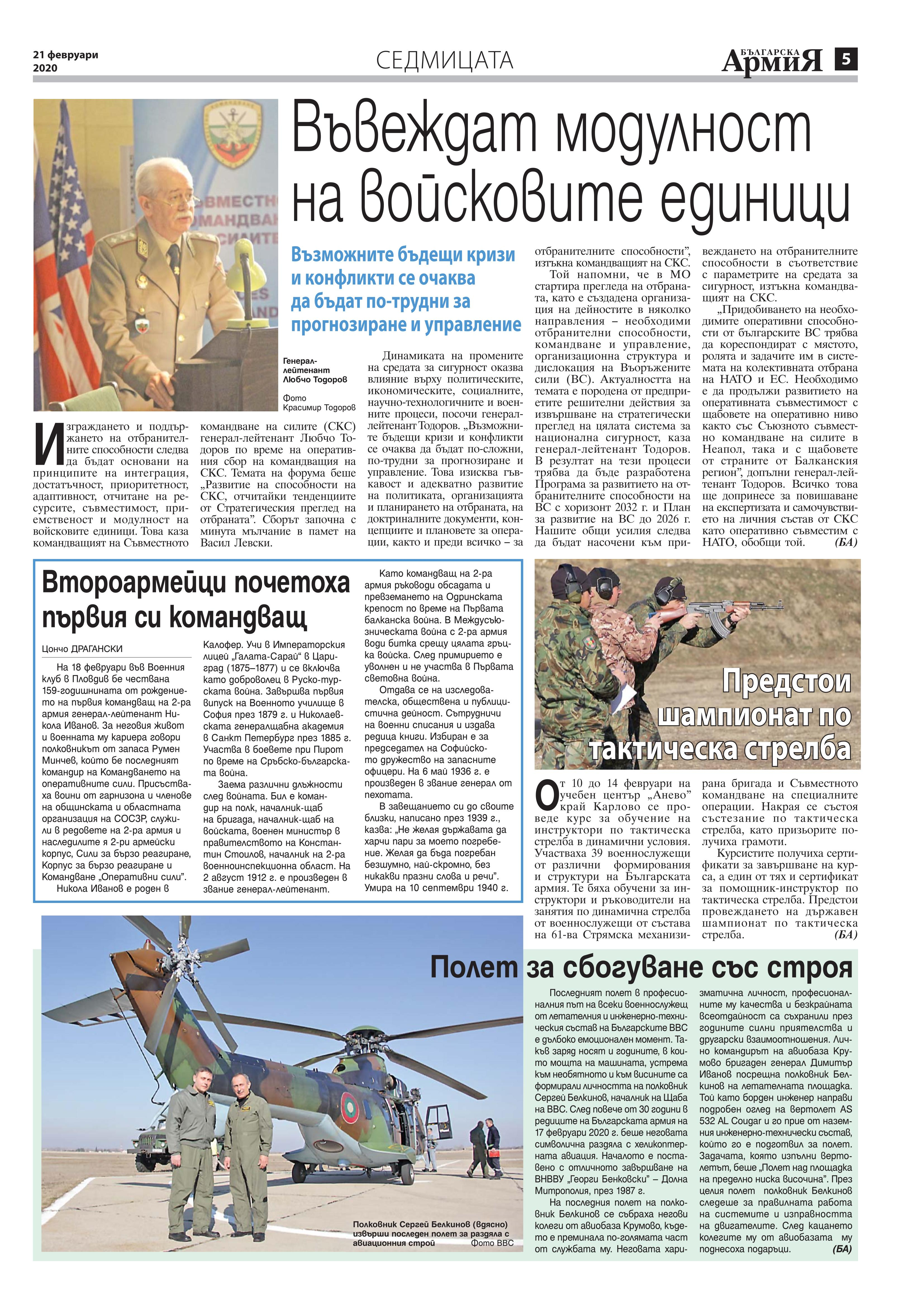 https://armymedia.bg/wp-content/uploads/2015/06/05.page1_-123.jpg