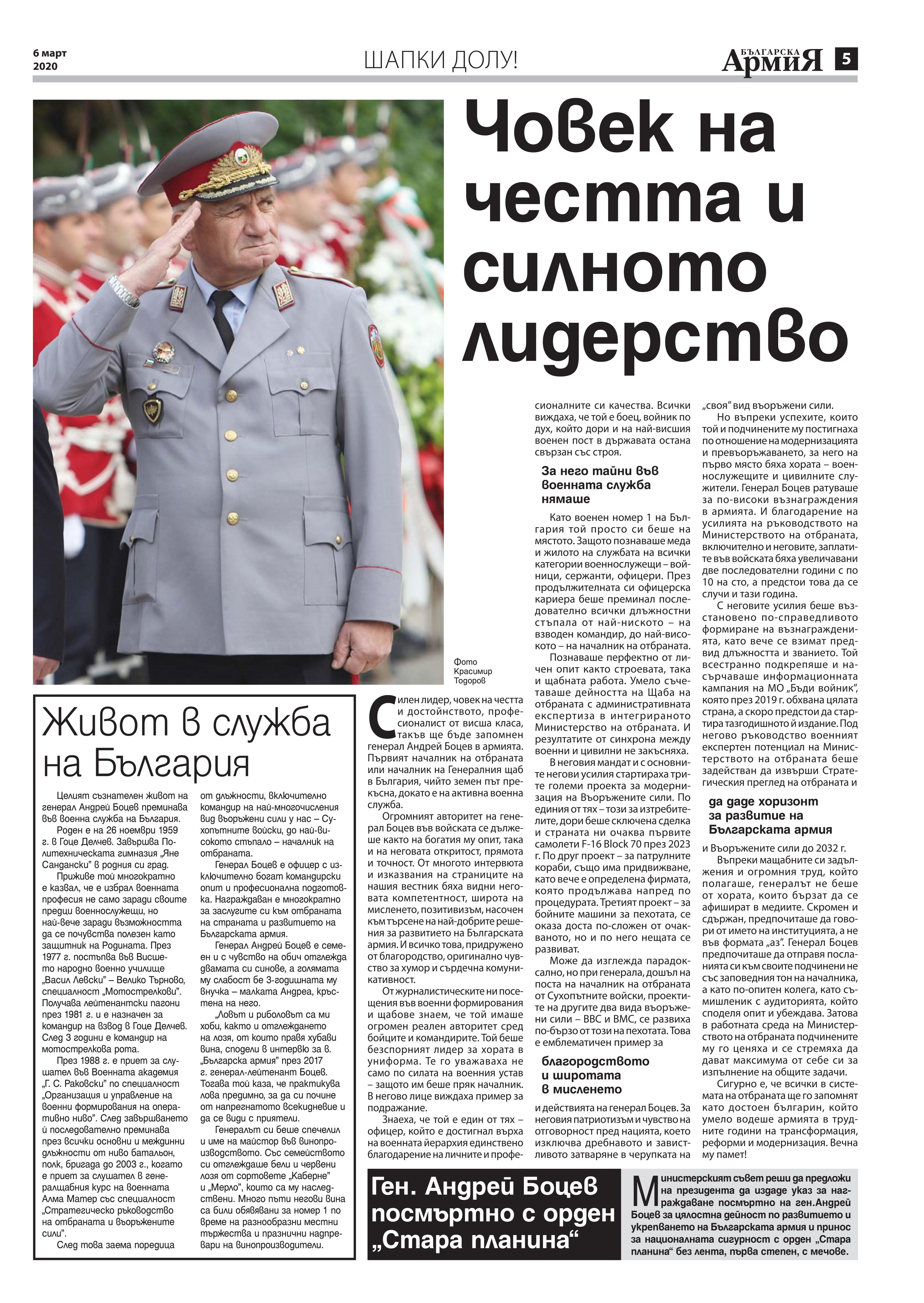 https://armymedia.bg/wp-content/uploads/2015/06/05.page1_-125.jpg
