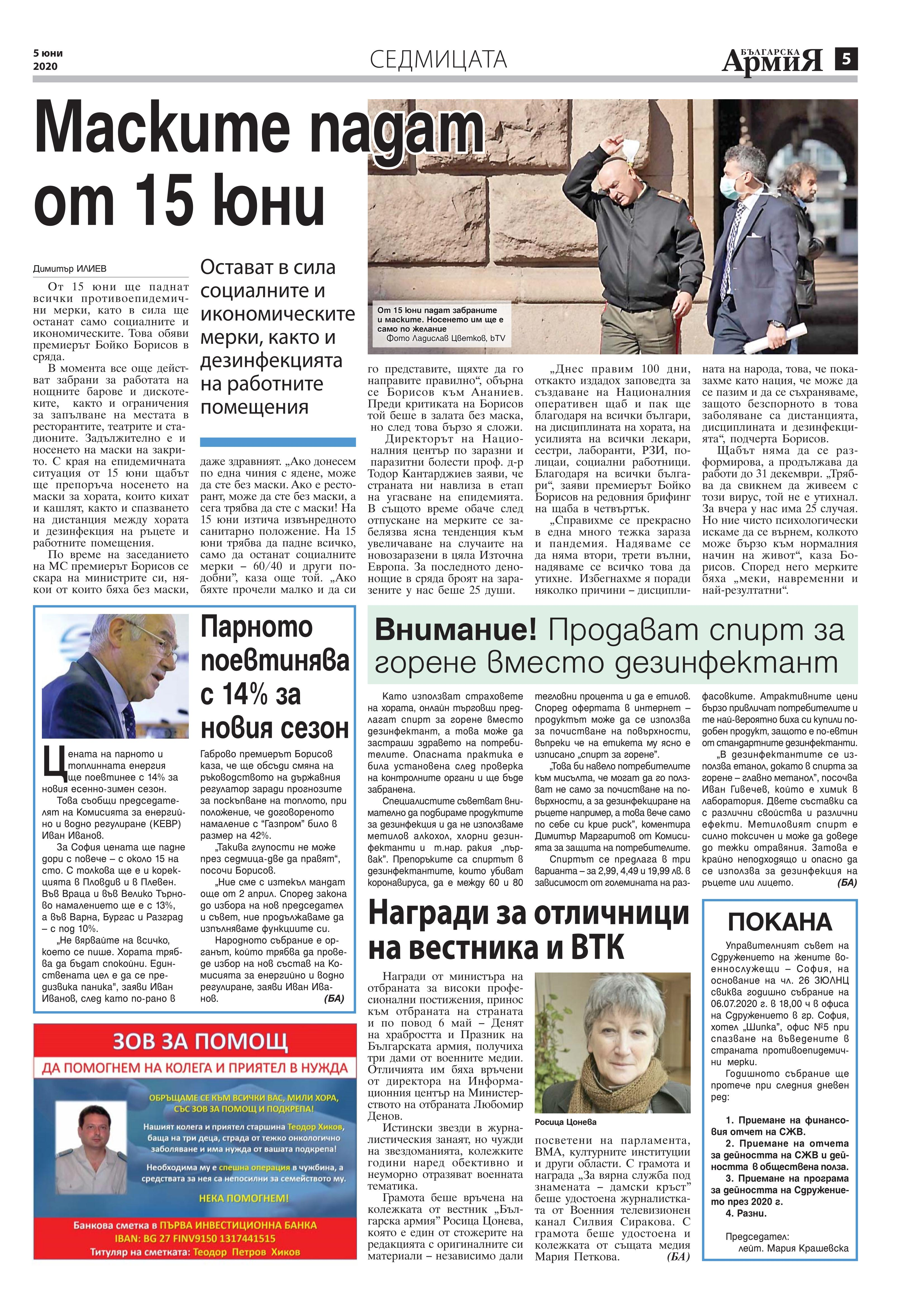 https://armymedia.bg/wp-content/uploads/2015/06/05.page1_-138.jpg