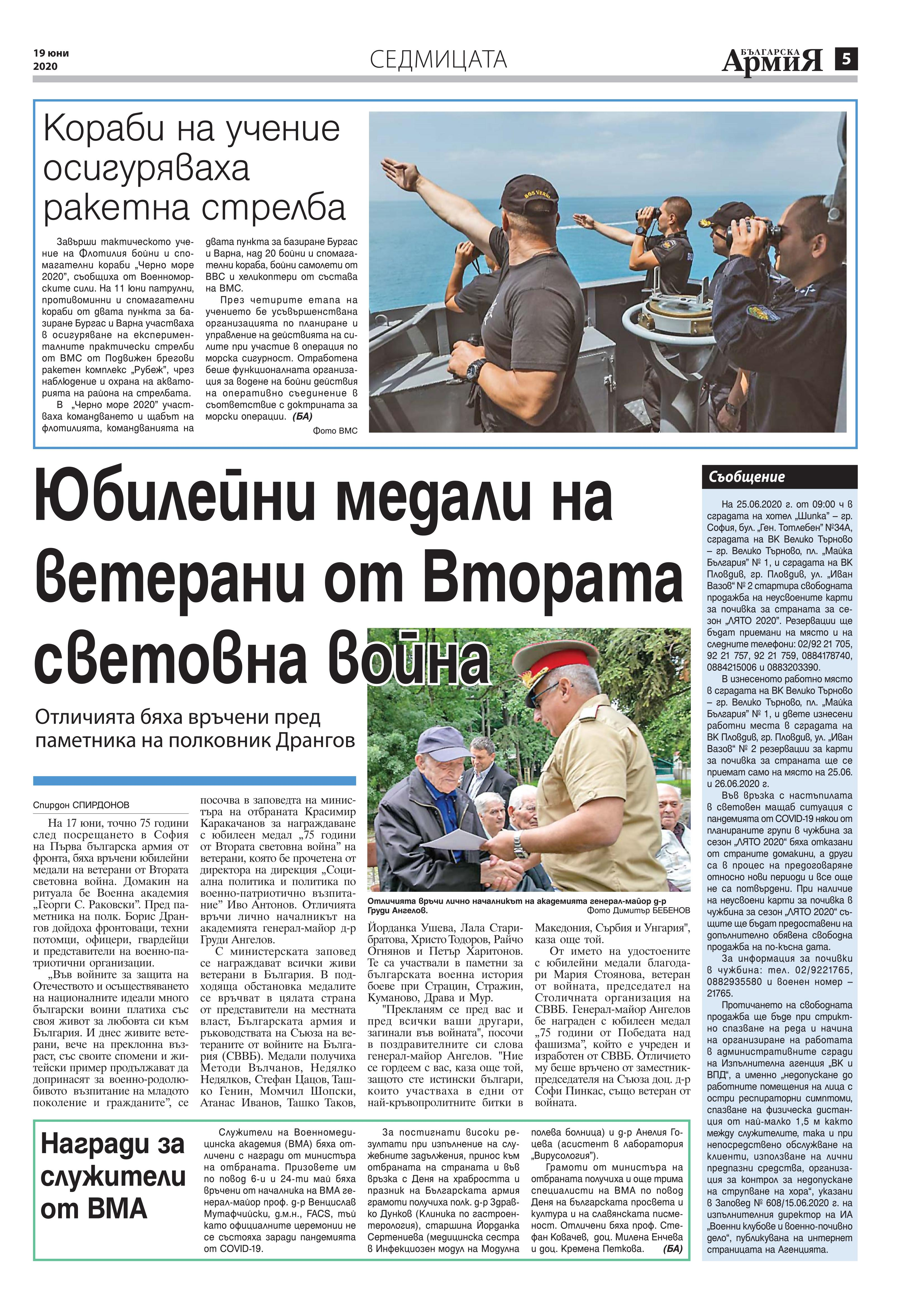 https://armymedia.bg/wp-content/uploads/2015/06/05.page1_-140.jpg