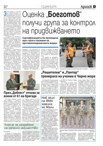 https://armymedia.bg/wp-content/uploads/2015/06/05.page1_-141-213x300.jpg