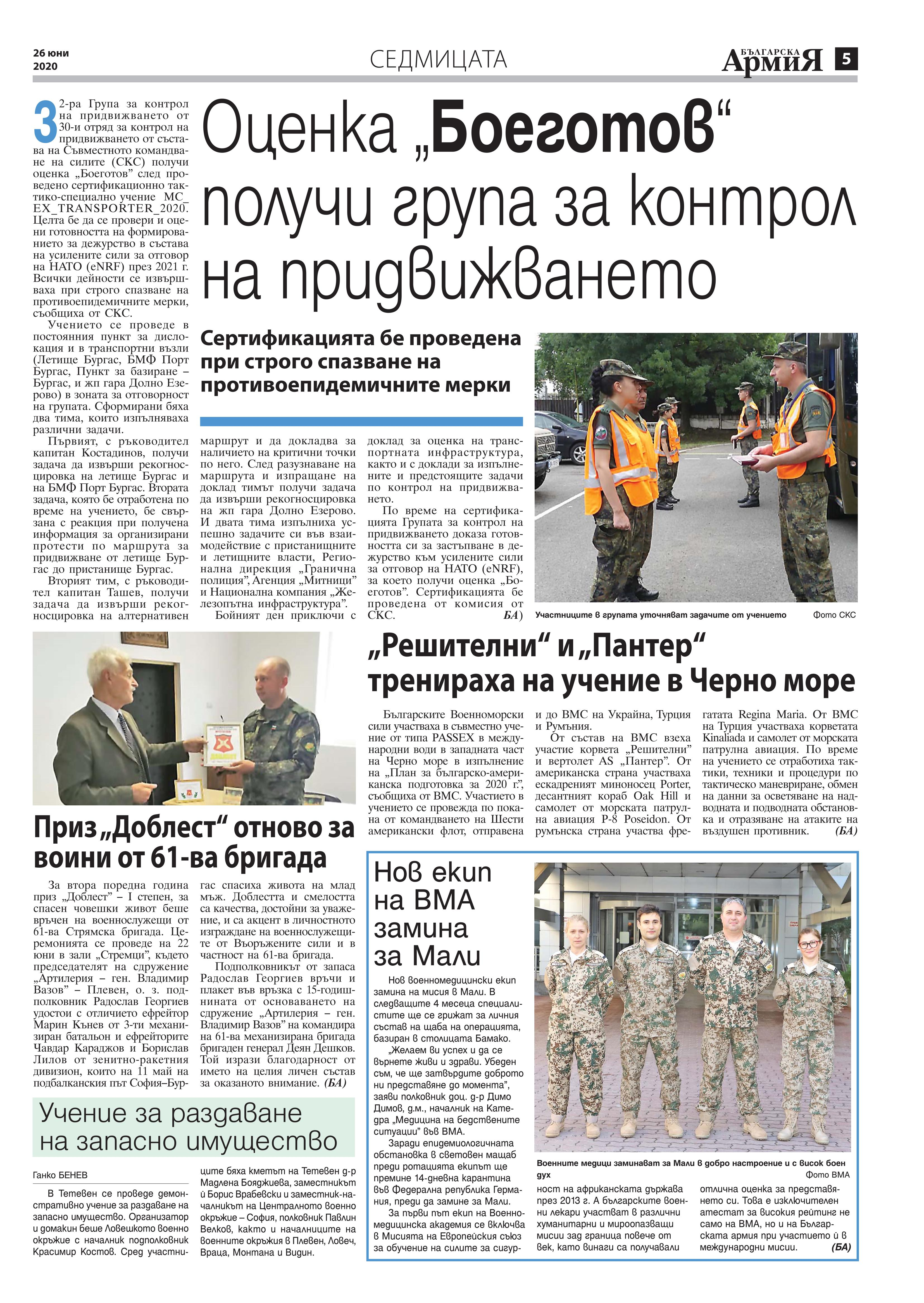https://armymedia.bg/wp-content/uploads/2015/06/05.page1_-141.jpg