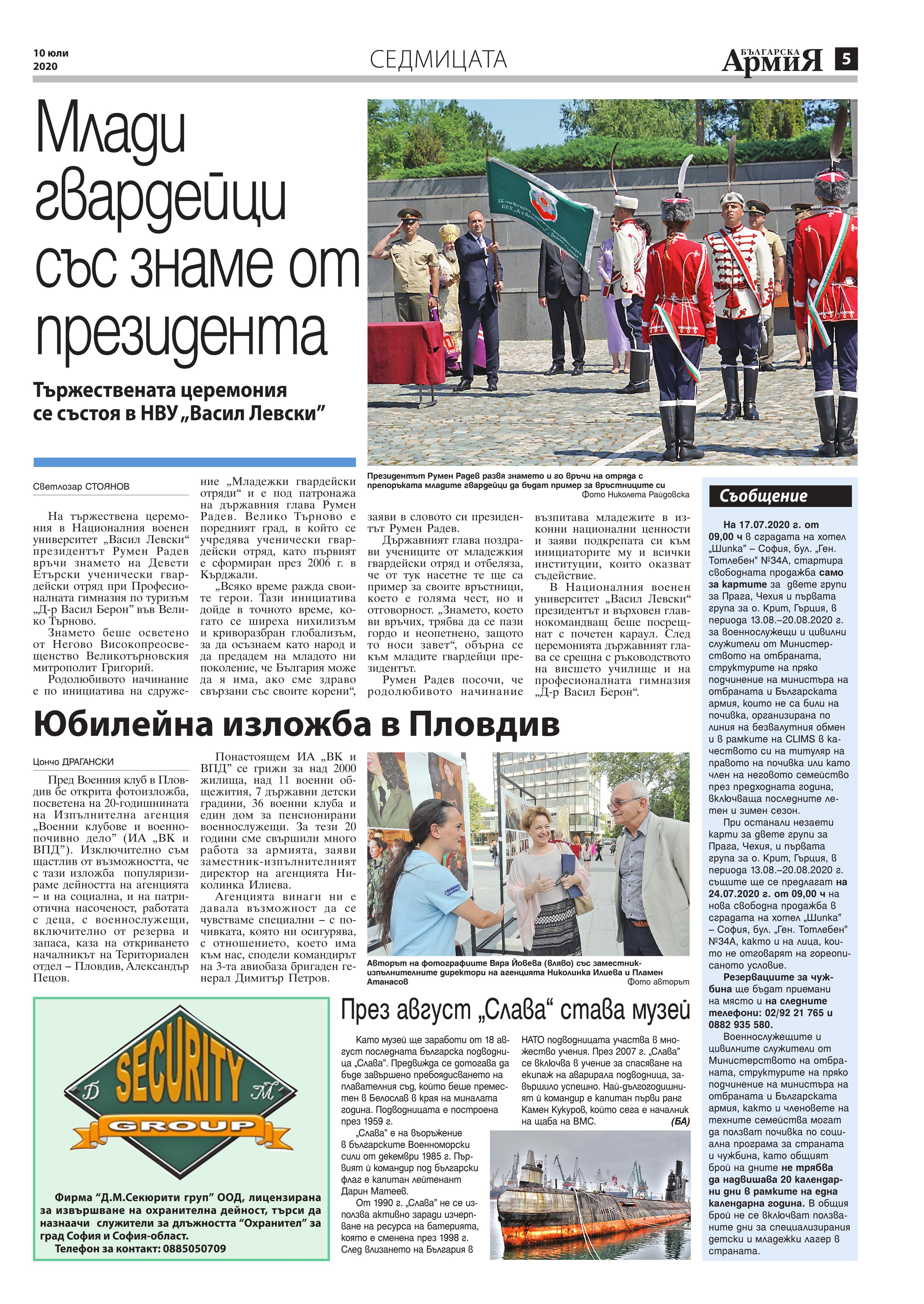 https://armymedia.bg/wp-content/uploads/2015/06/05.page1_-142.jpg