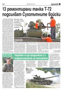 https://armymedia.bg/wp-content/uploads/2015/06/05.page1_-144-213x300.jpg
