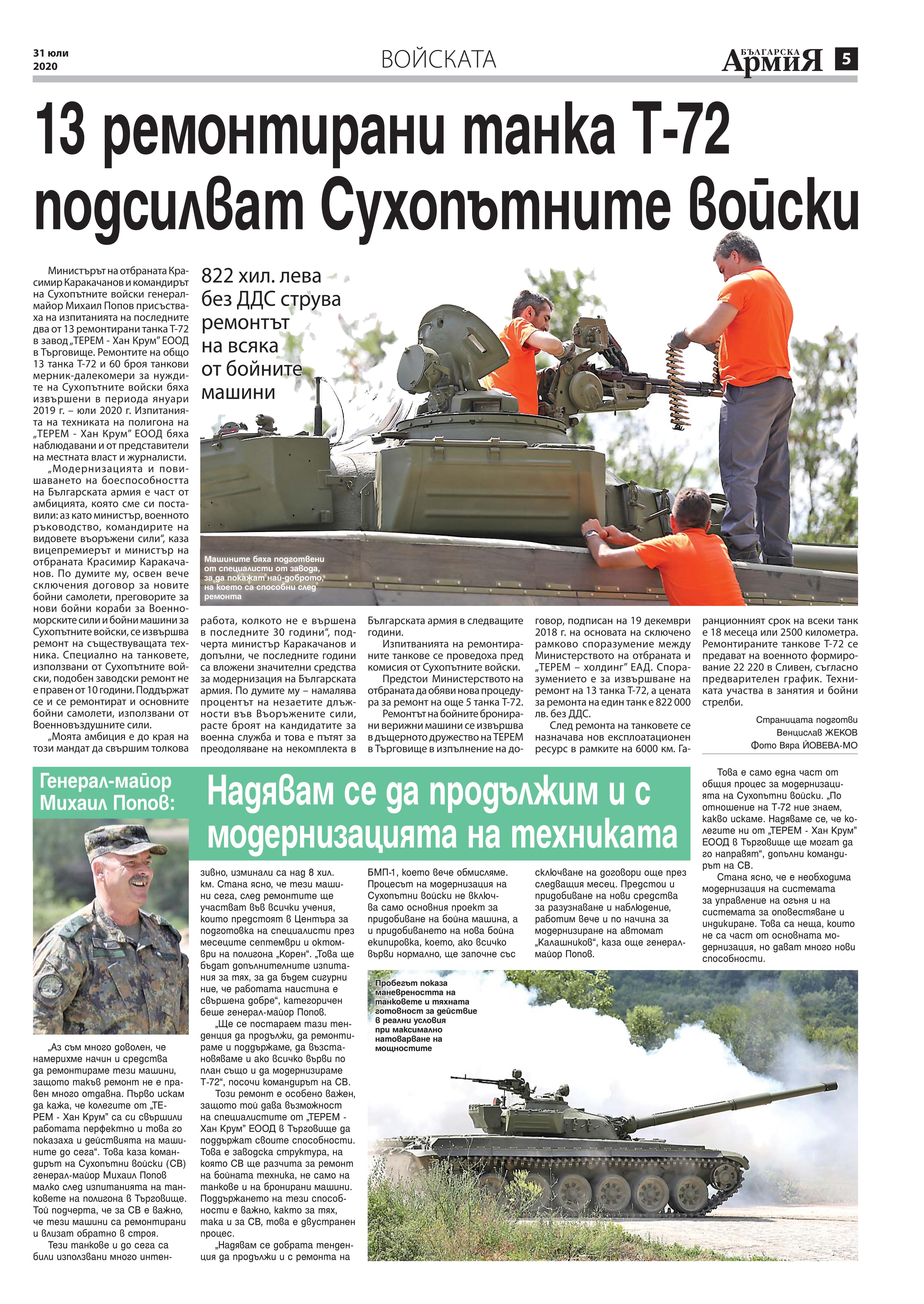 https://armymedia.bg/wp-content/uploads/2015/06/05.page1_-144.jpg