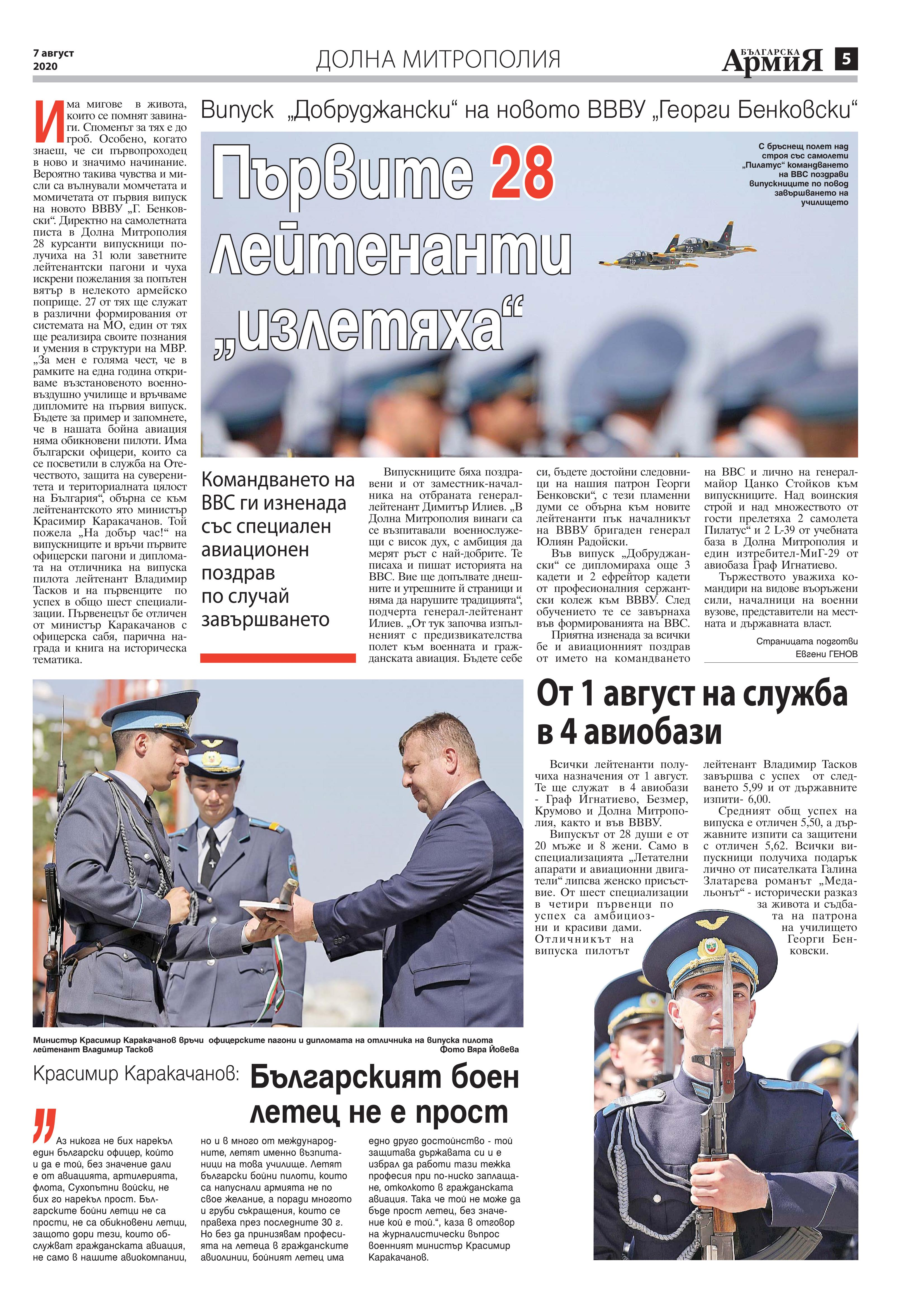 https://armymedia.bg/wp-content/uploads/2015/06/05.page1_-145.jpg