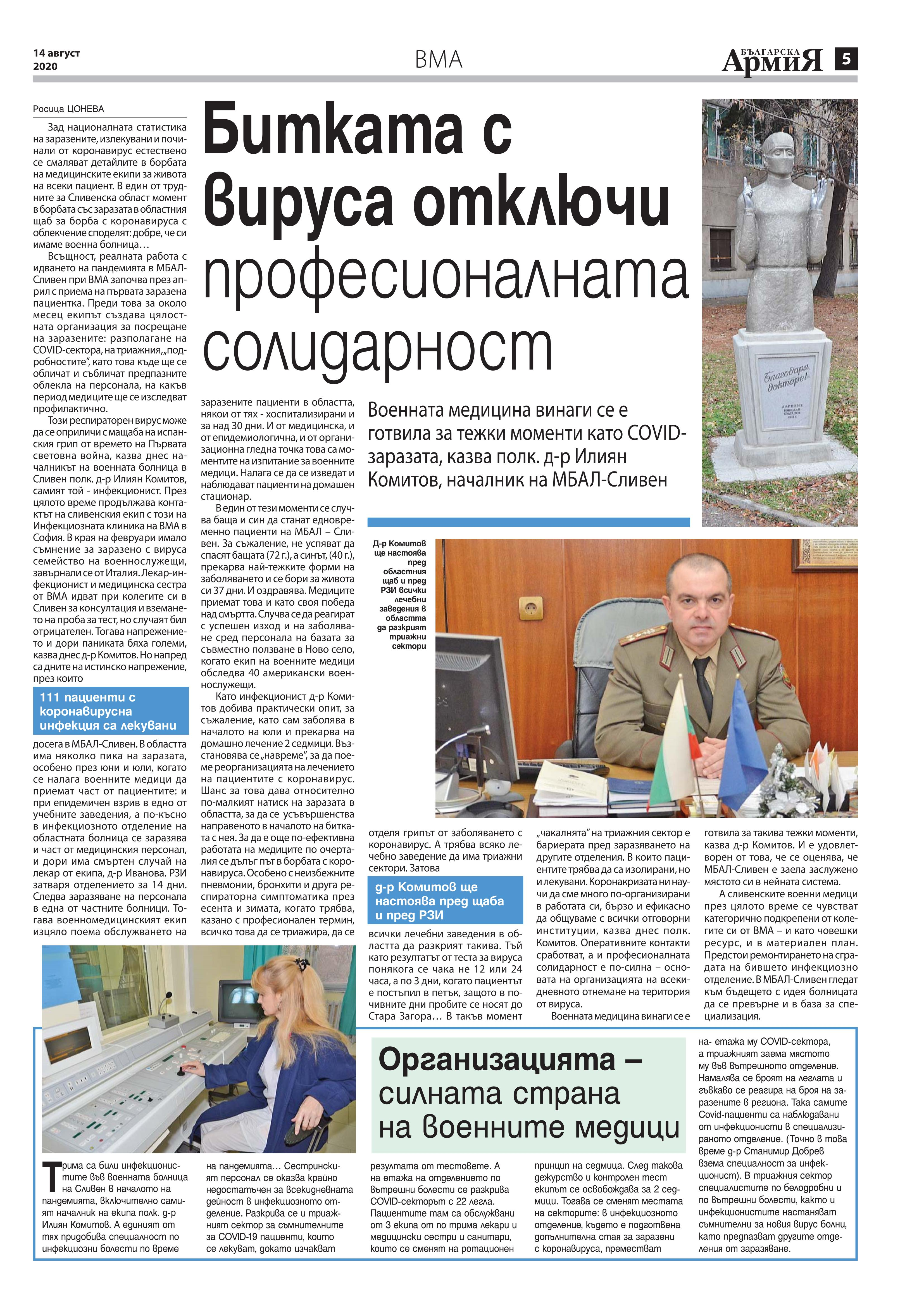 https://armymedia.bg/wp-content/uploads/2015/06/05.page1_-146.jpg