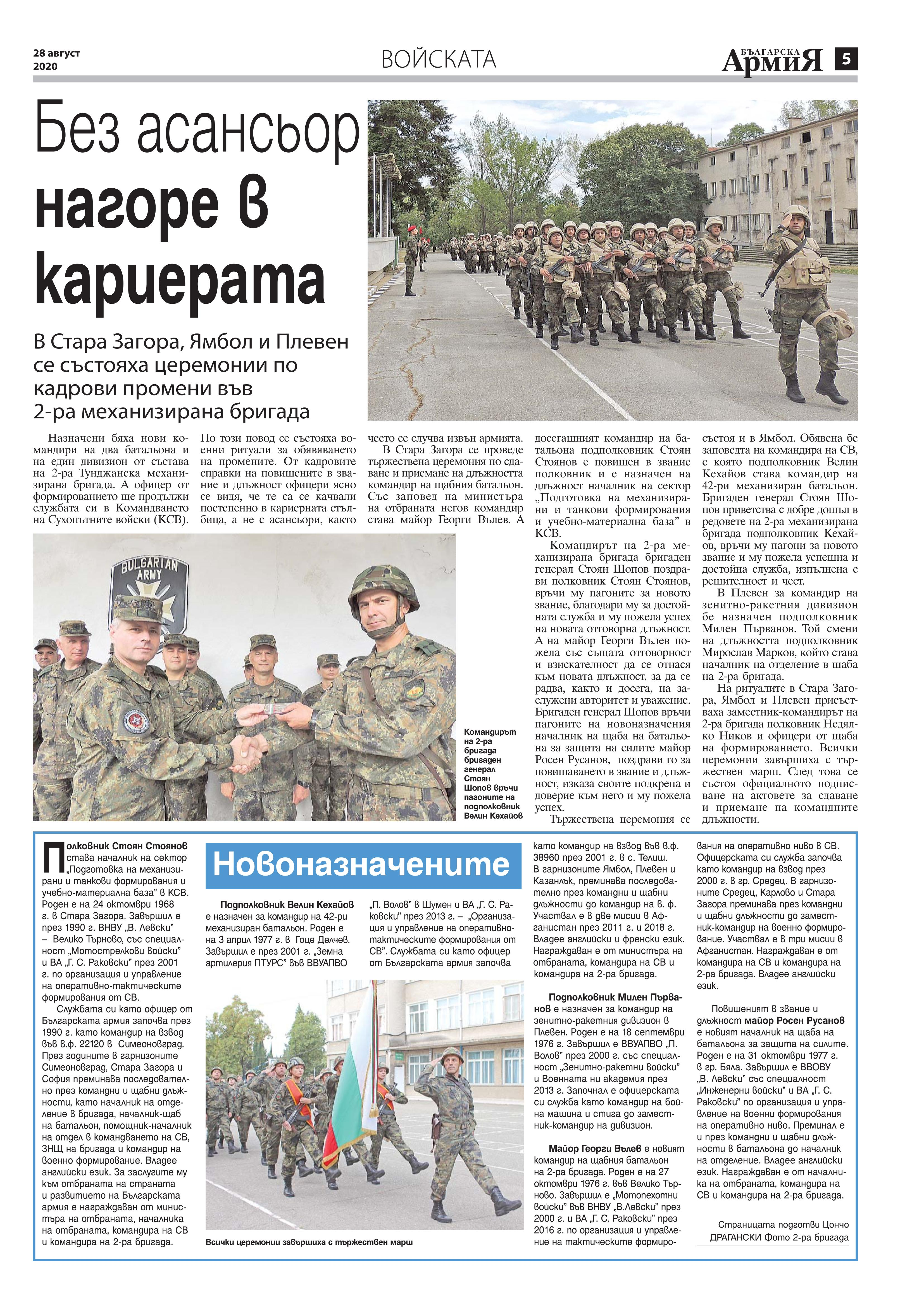 https://armymedia.bg/wp-content/uploads/2015/06/05.page1_-147.jpg