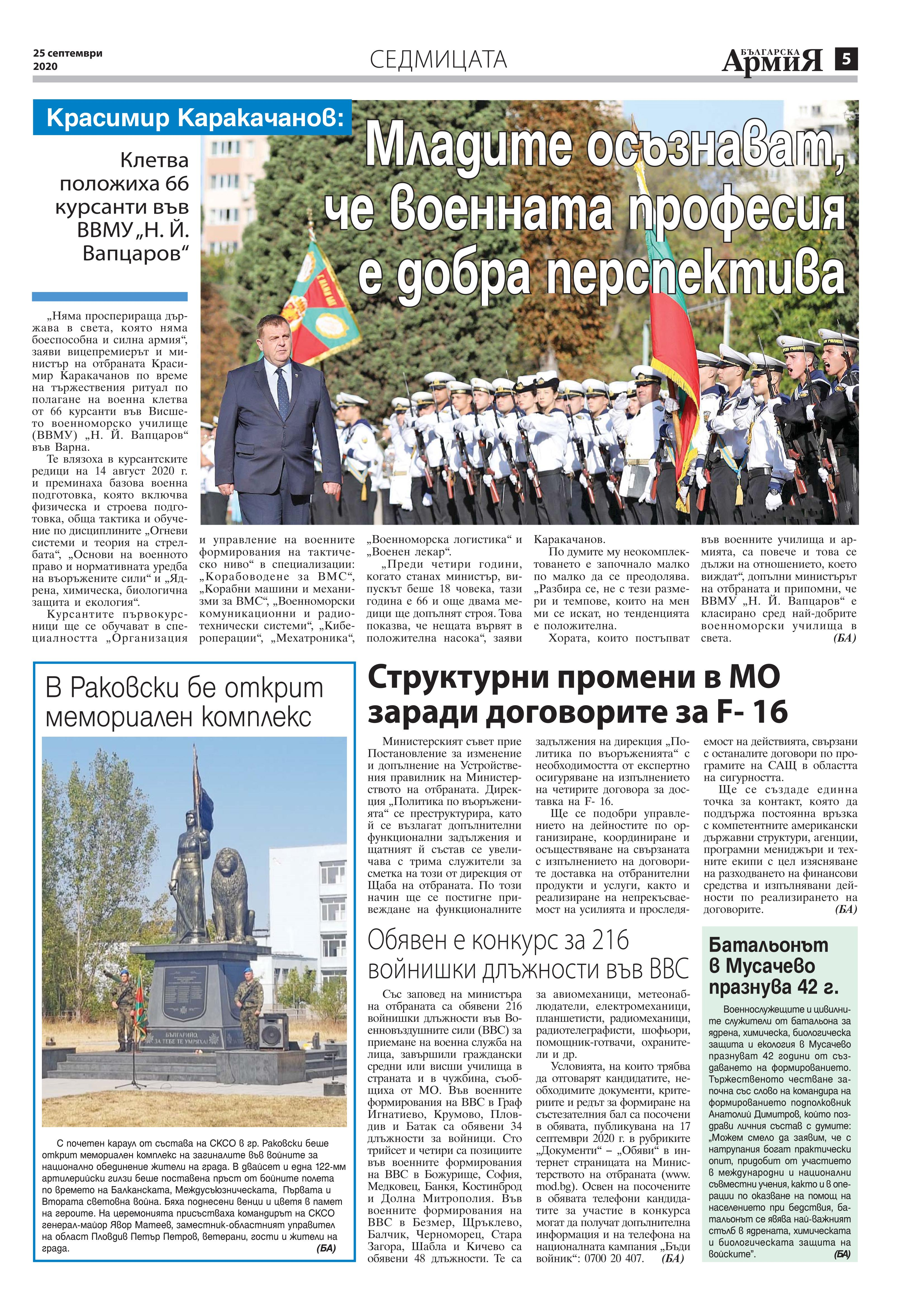 https://armymedia.bg/wp-content/uploads/2015/06/05.page1_-148.jpg