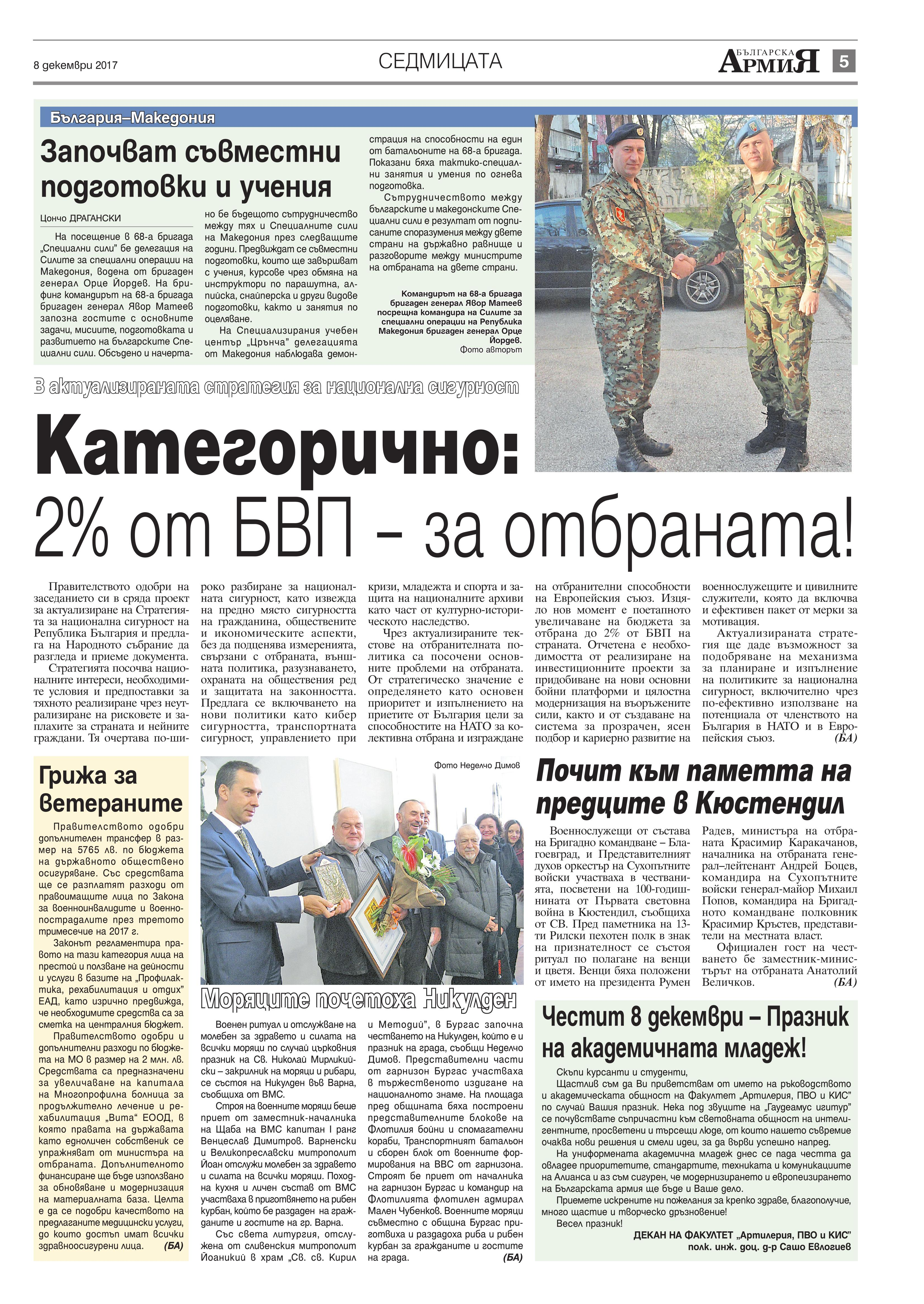 https://armymedia.bg/wp-content/uploads/2015/06/05.page1_-33.jpg