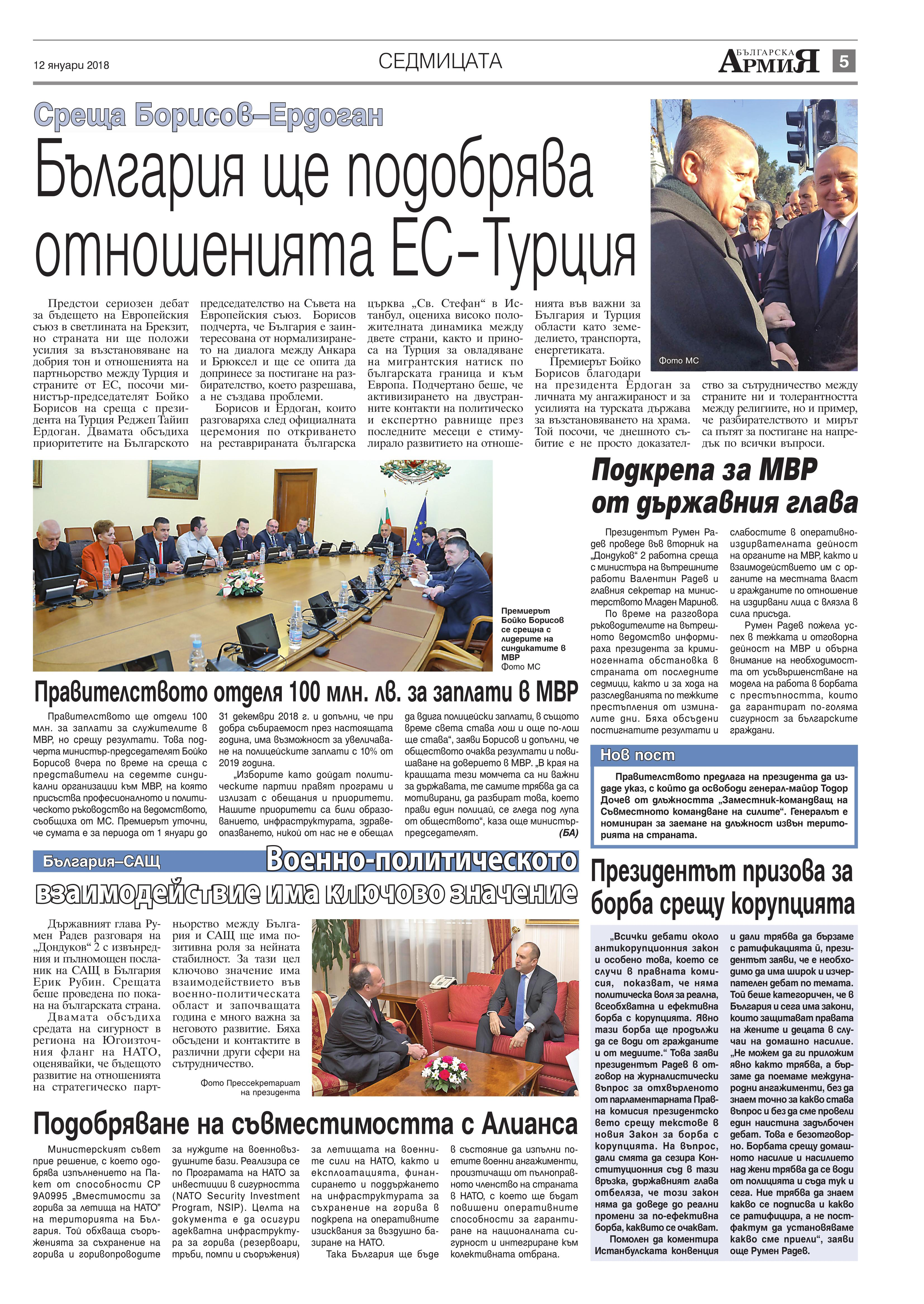https://armymedia.bg/wp-content/uploads/2015/06/05.page1_-34.jpg