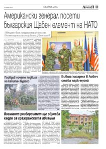 https://armymedia.bg/wp-content/uploads/2015/06/05.page1_-35-213x300.jpg