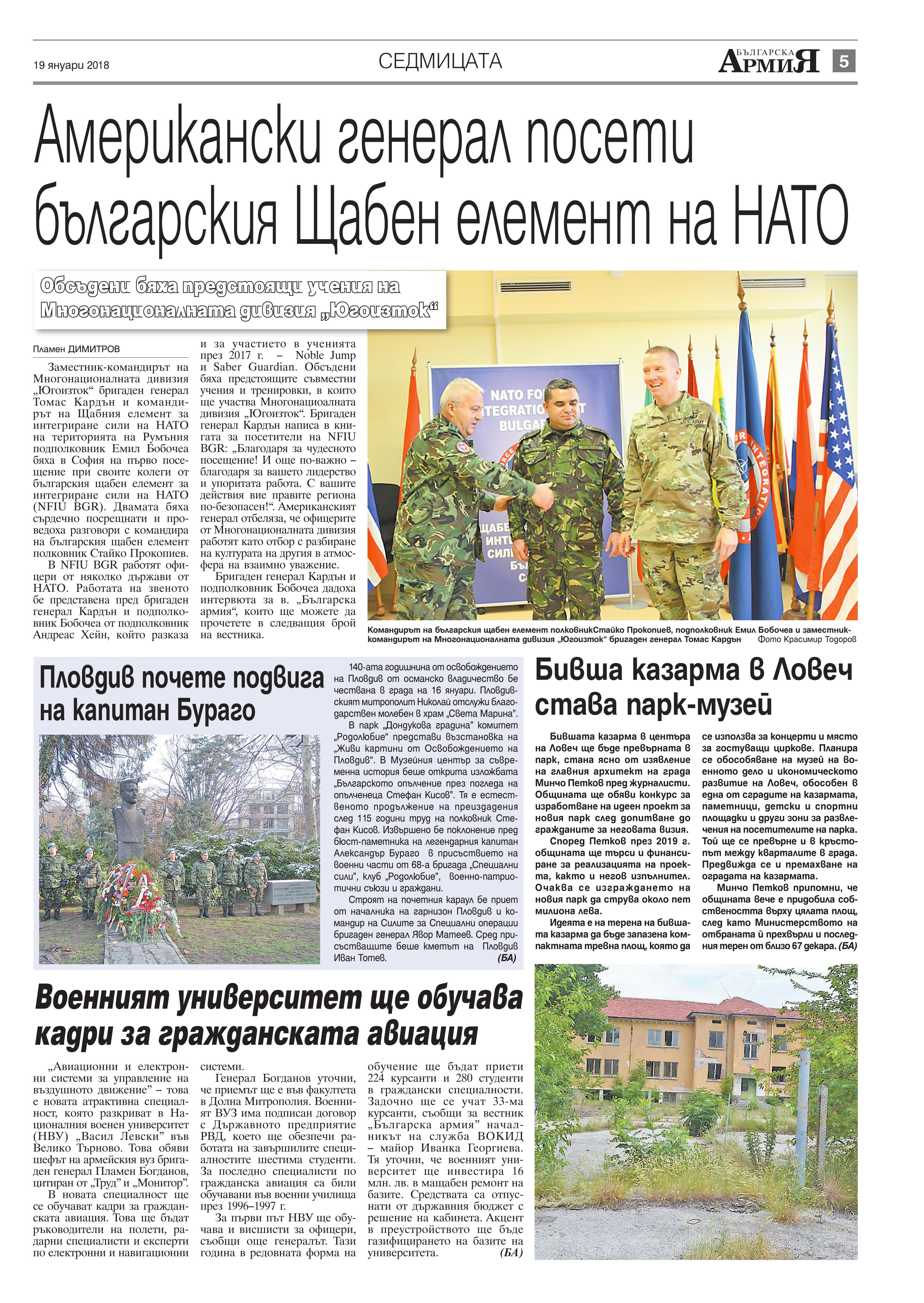 https://armymedia.bg/wp-content/uploads/2015/06/05.page1_-35.jpg