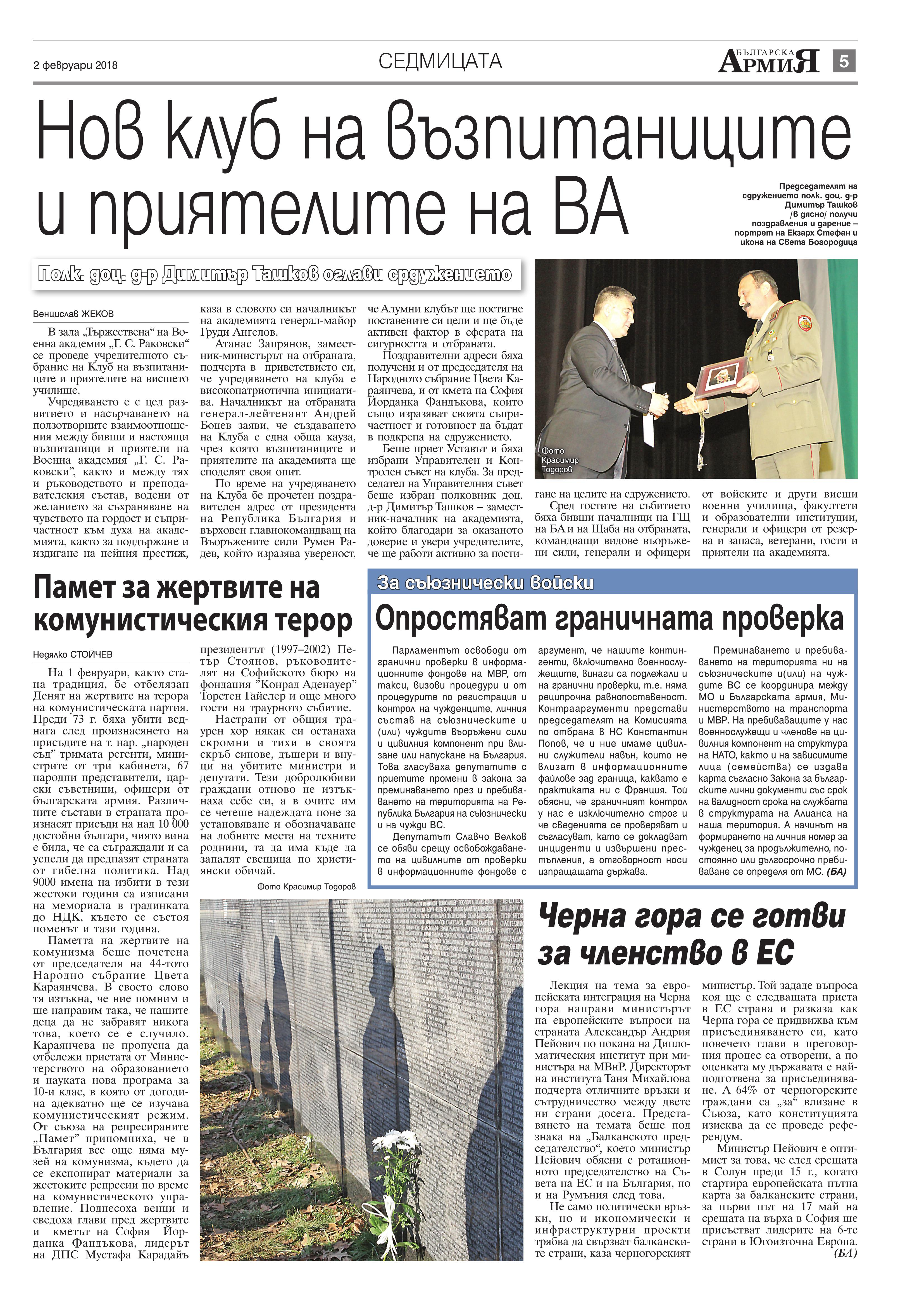 https://armymedia.bg/wp-content/uploads/2015/06/05.page1_-36.jpg