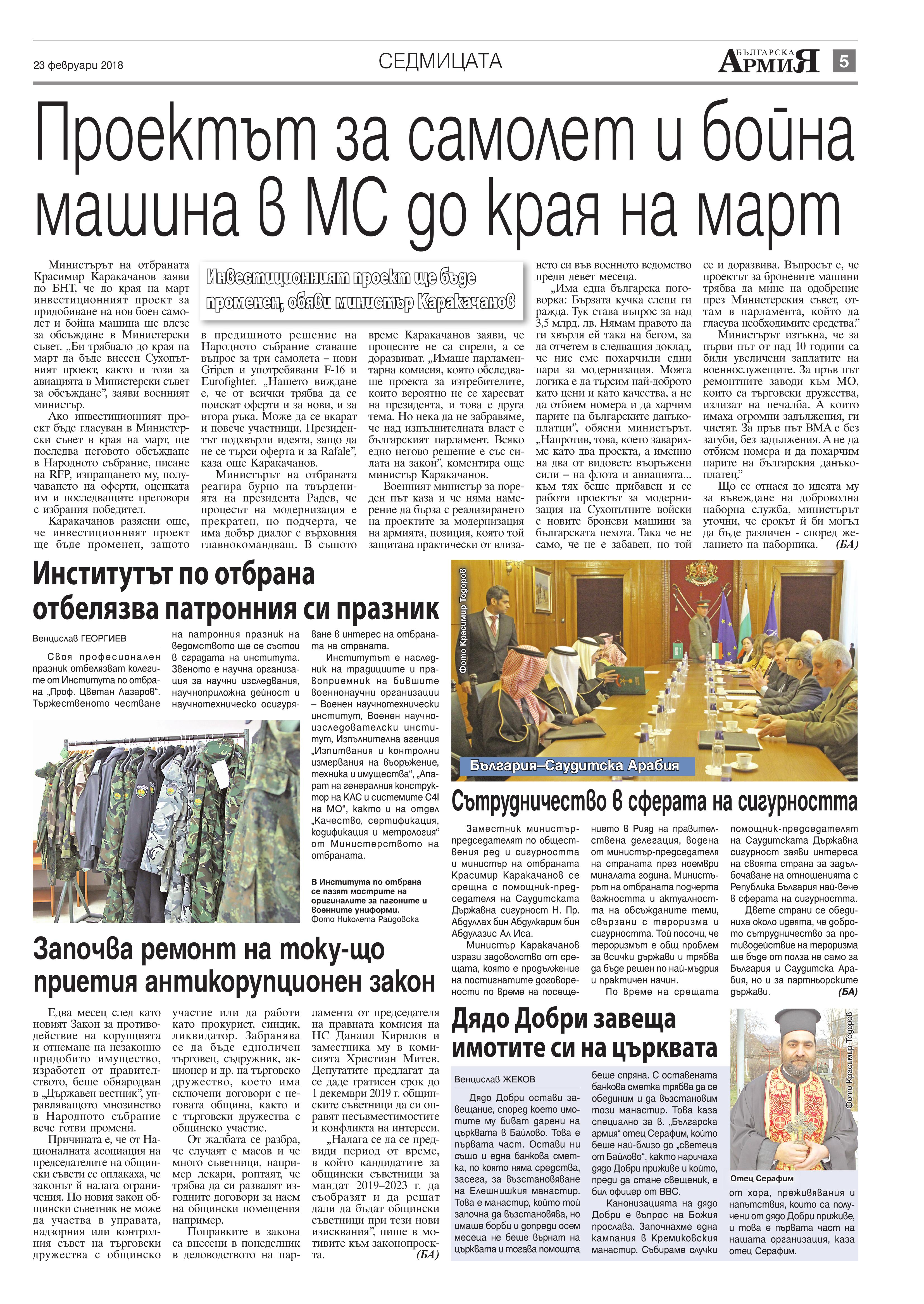 https://armymedia.bg/wp-content/uploads/2015/06/05.page1_-38.jpg