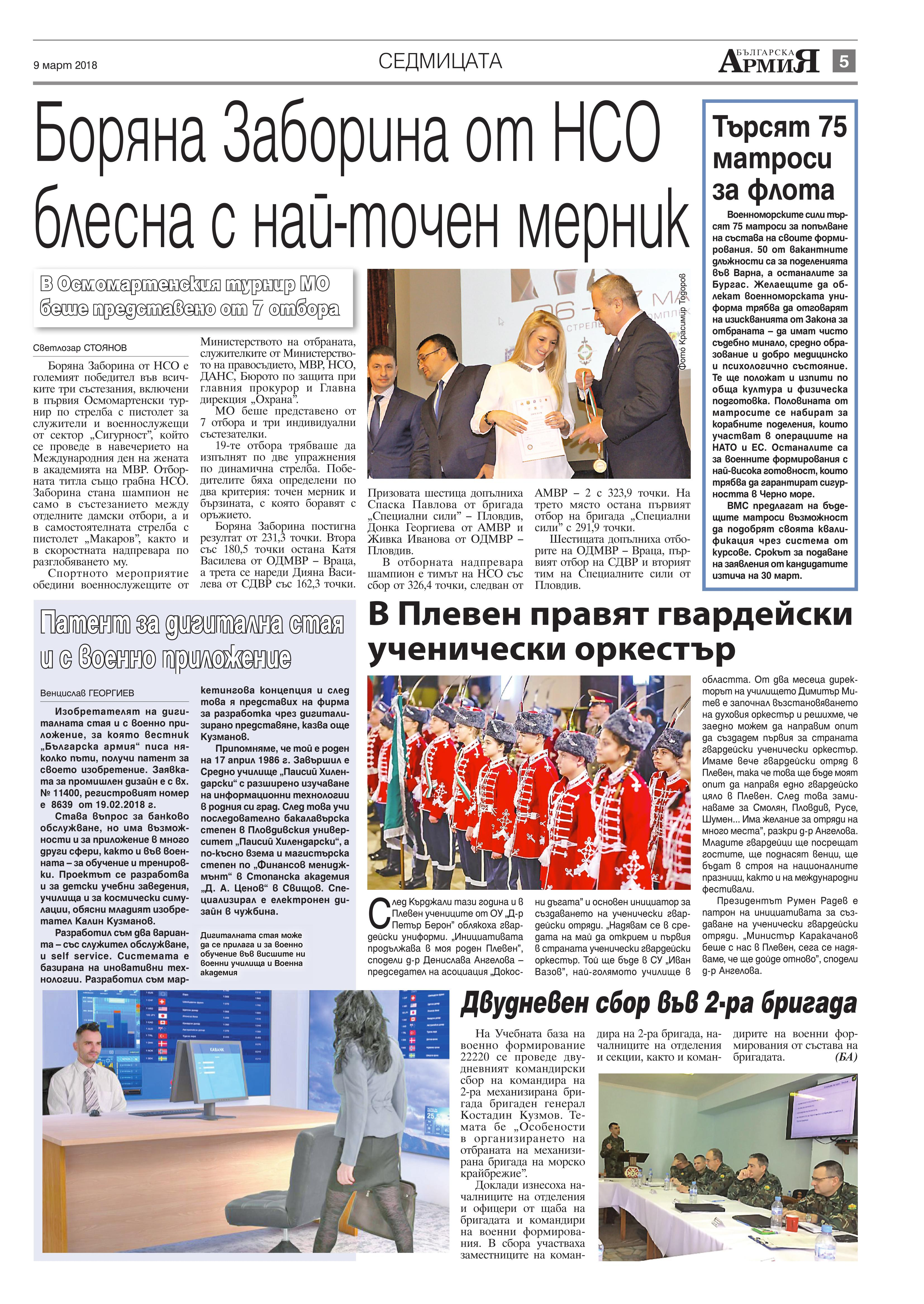 https://armymedia.bg/wp-content/uploads/2015/06/05.page1_-40.jpg
