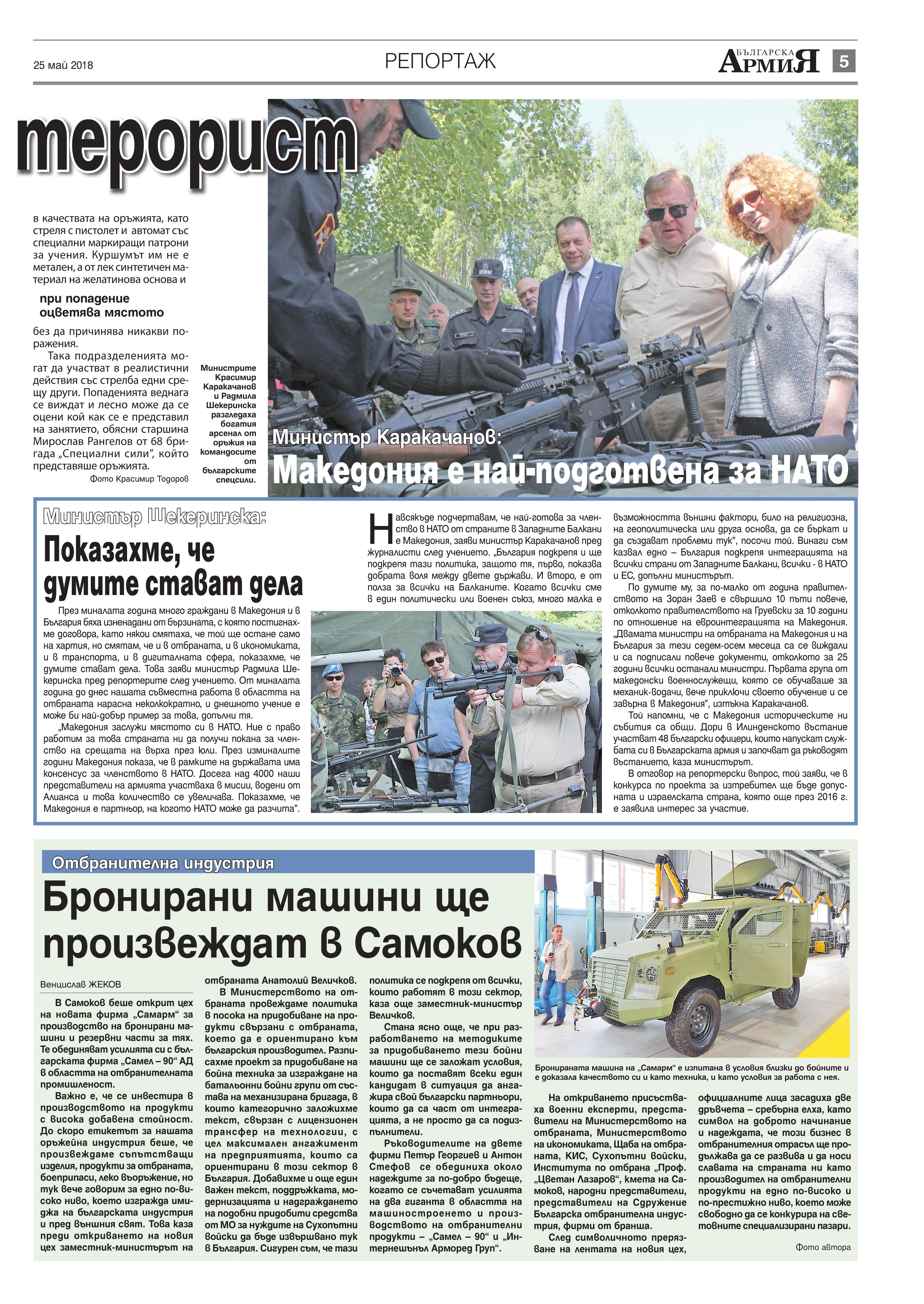 https://armymedia.bg/wp-content/uploads/2015/06/05.page1_-49.jpg