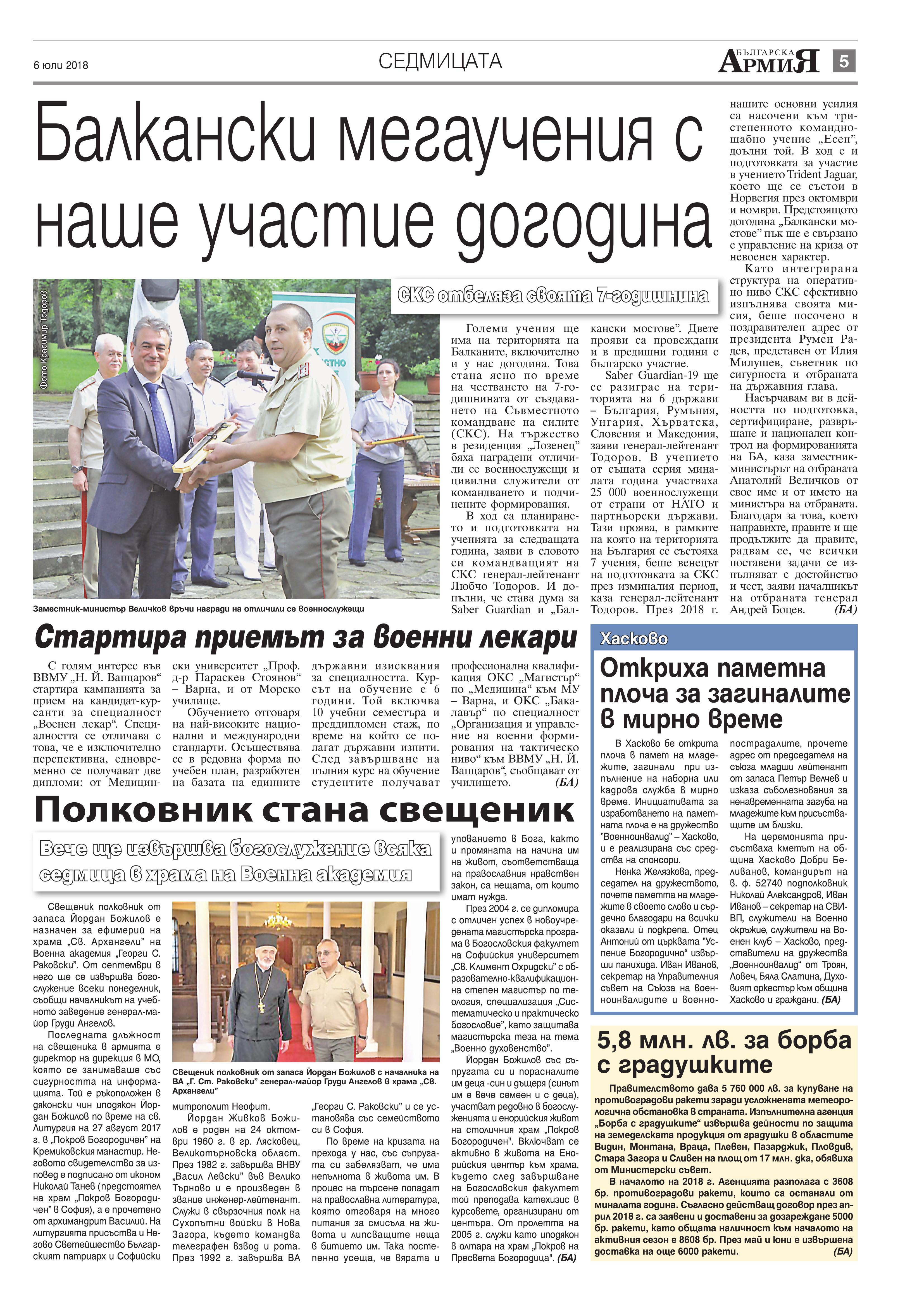 https://armymedia.bg/wp-content/uploads/2015/06/05.page1_-54.jpg