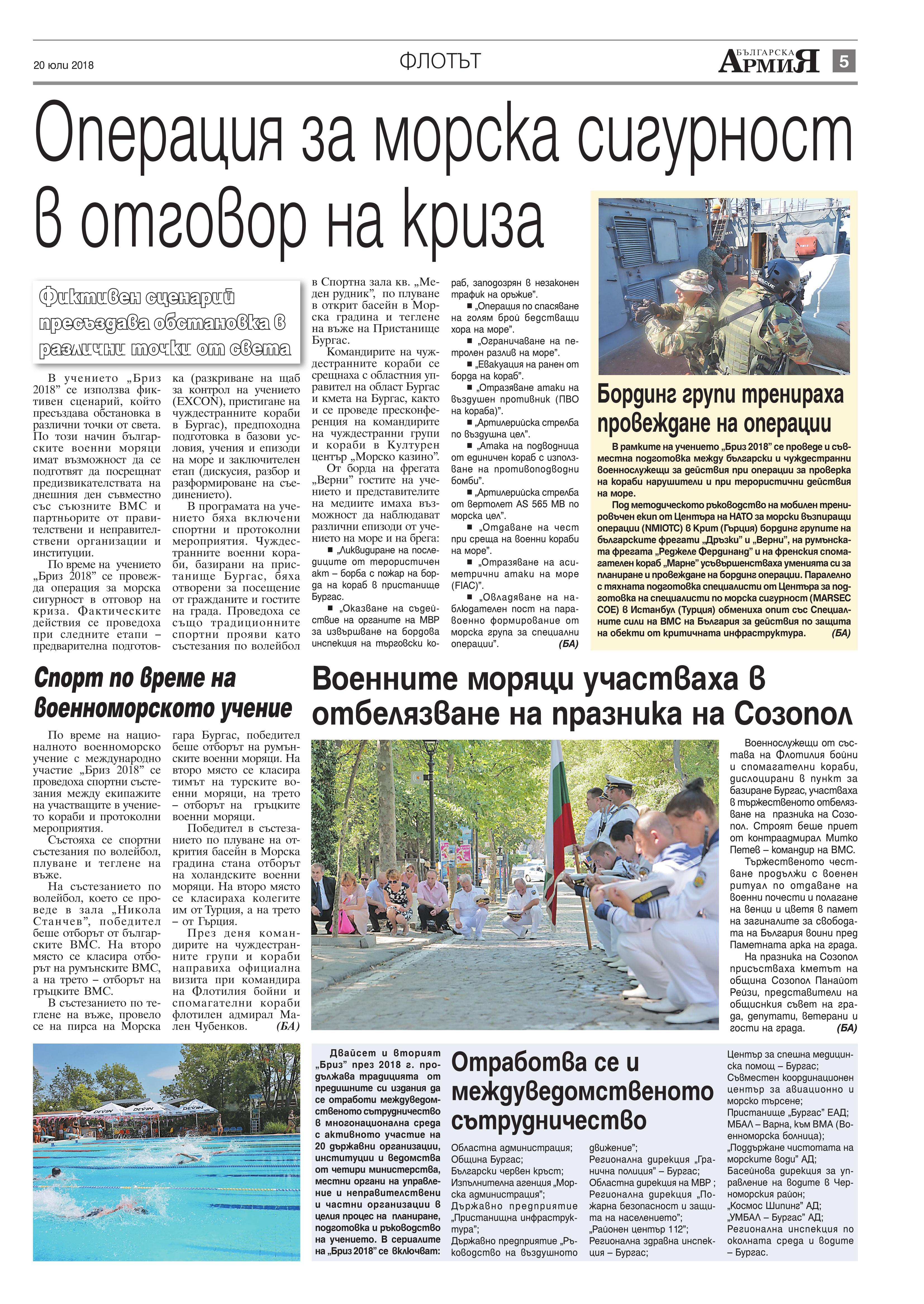 https://armymedia.bg/wp-content/uploads/2015/06/05.page1_-56.jpg
