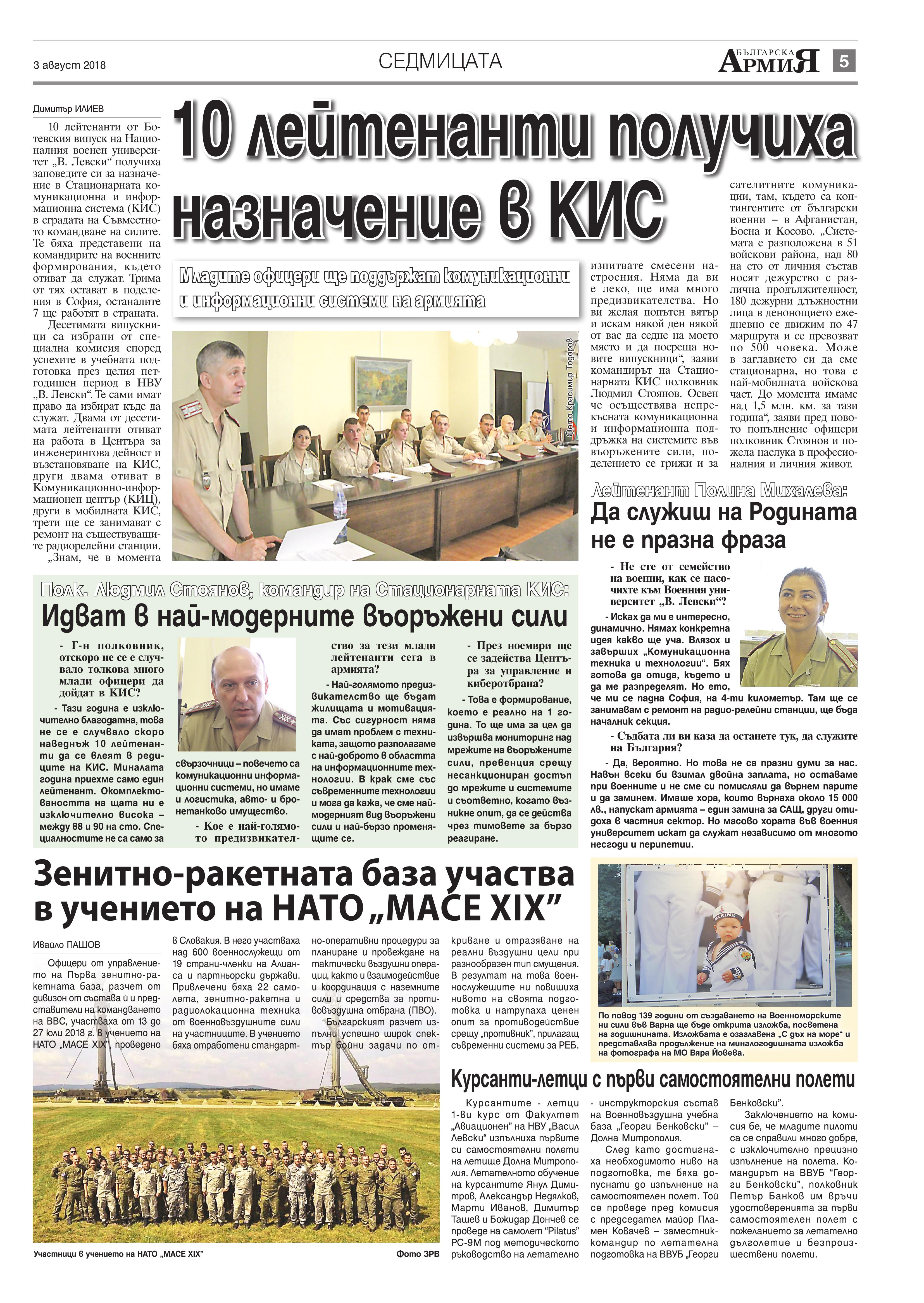 https://armymedia.bg/wp-content/uploads/2015/06/05.page1_-57.jpg