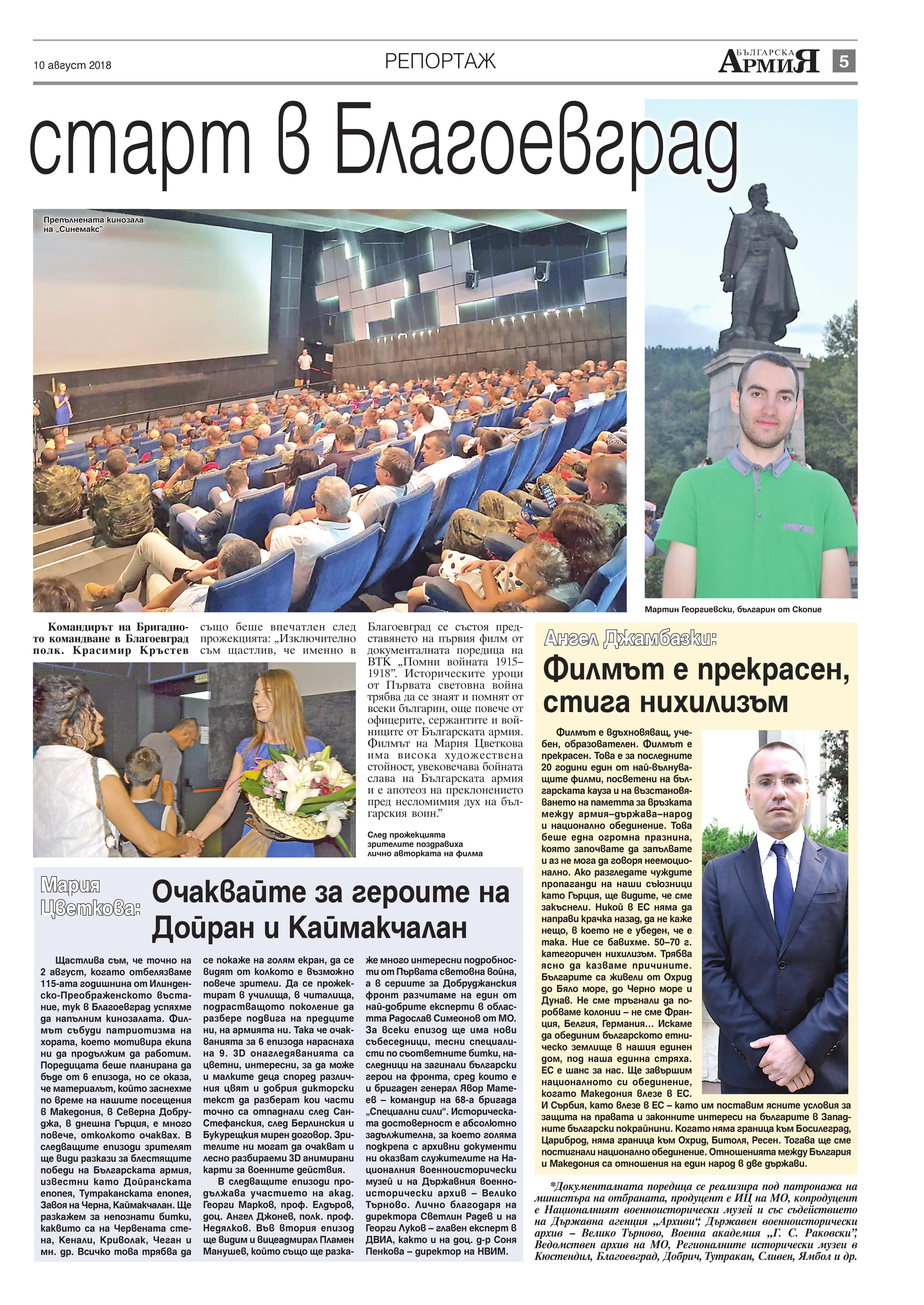 https://armymedia.bg/wp-content/uploads/2015/06/05.page1_-58.jpg