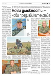 https://armymedia.bg/wp-content/uploads/2015/06/05.page1_-59-213x300.jpg