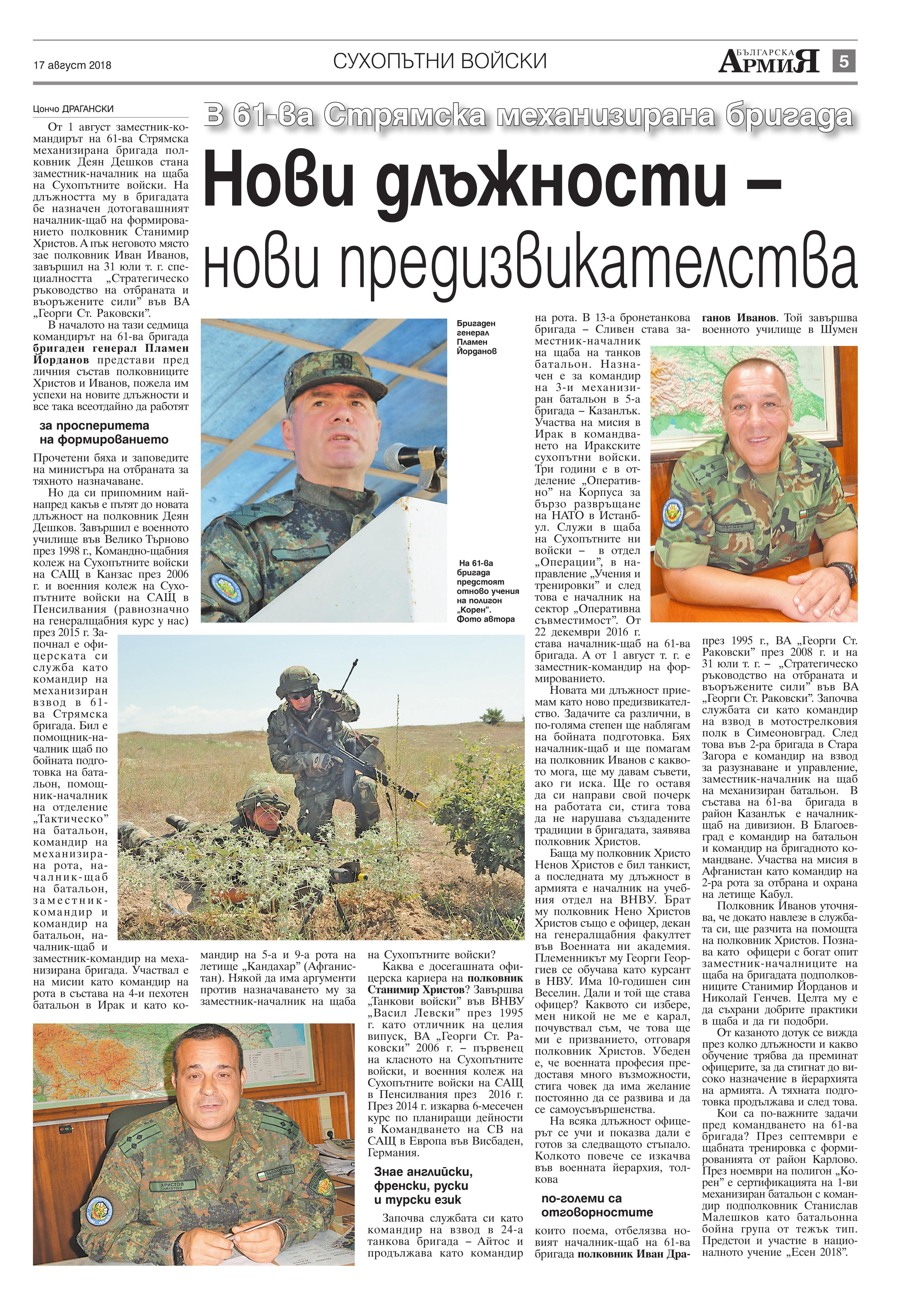 https://armymedia.bg/wp-content/uploads/2015/06/05.page1_-59.jpg