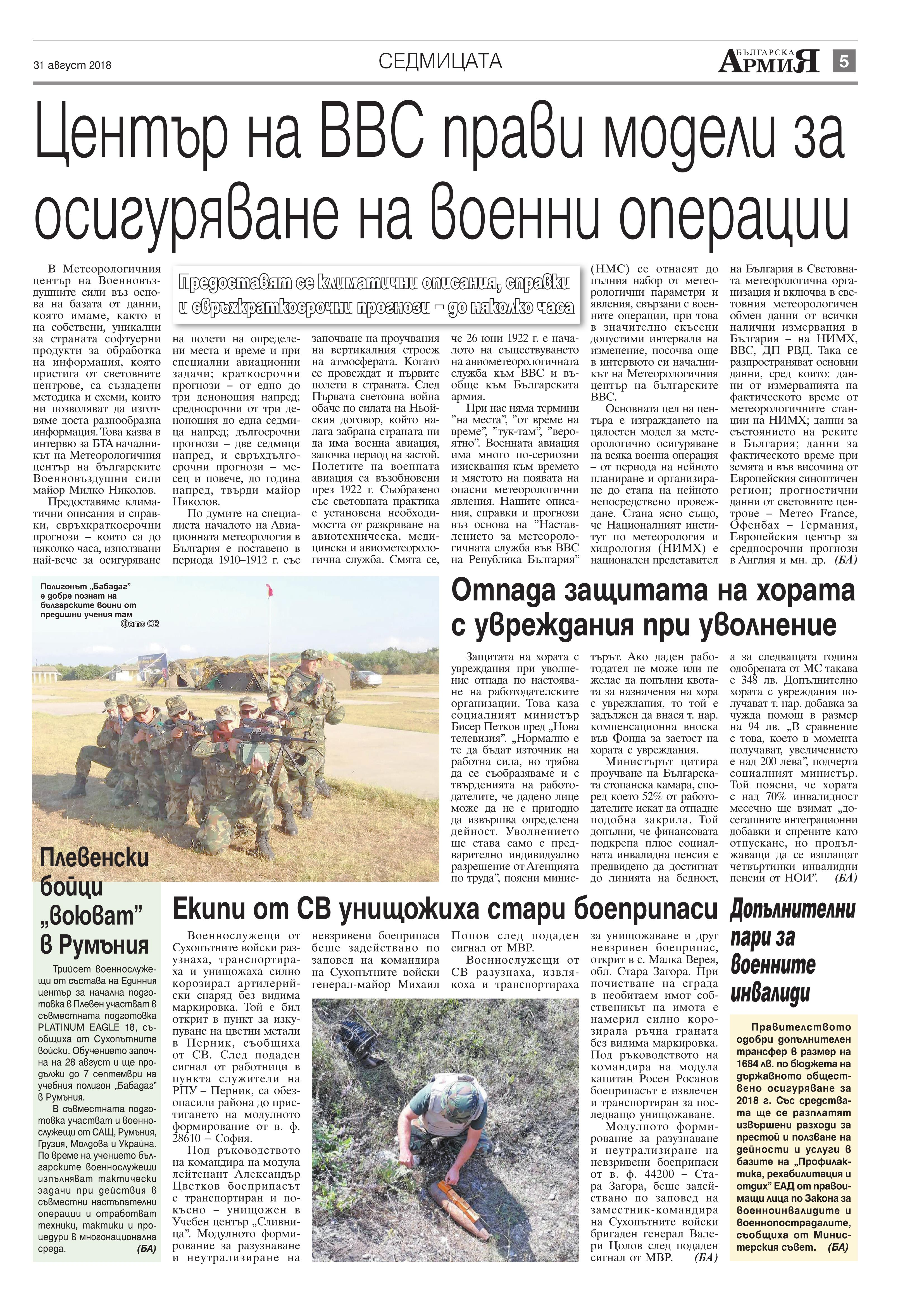 https://armymedia.bg/wp-content/uploads/2015/06/05.page1_-61.jpg