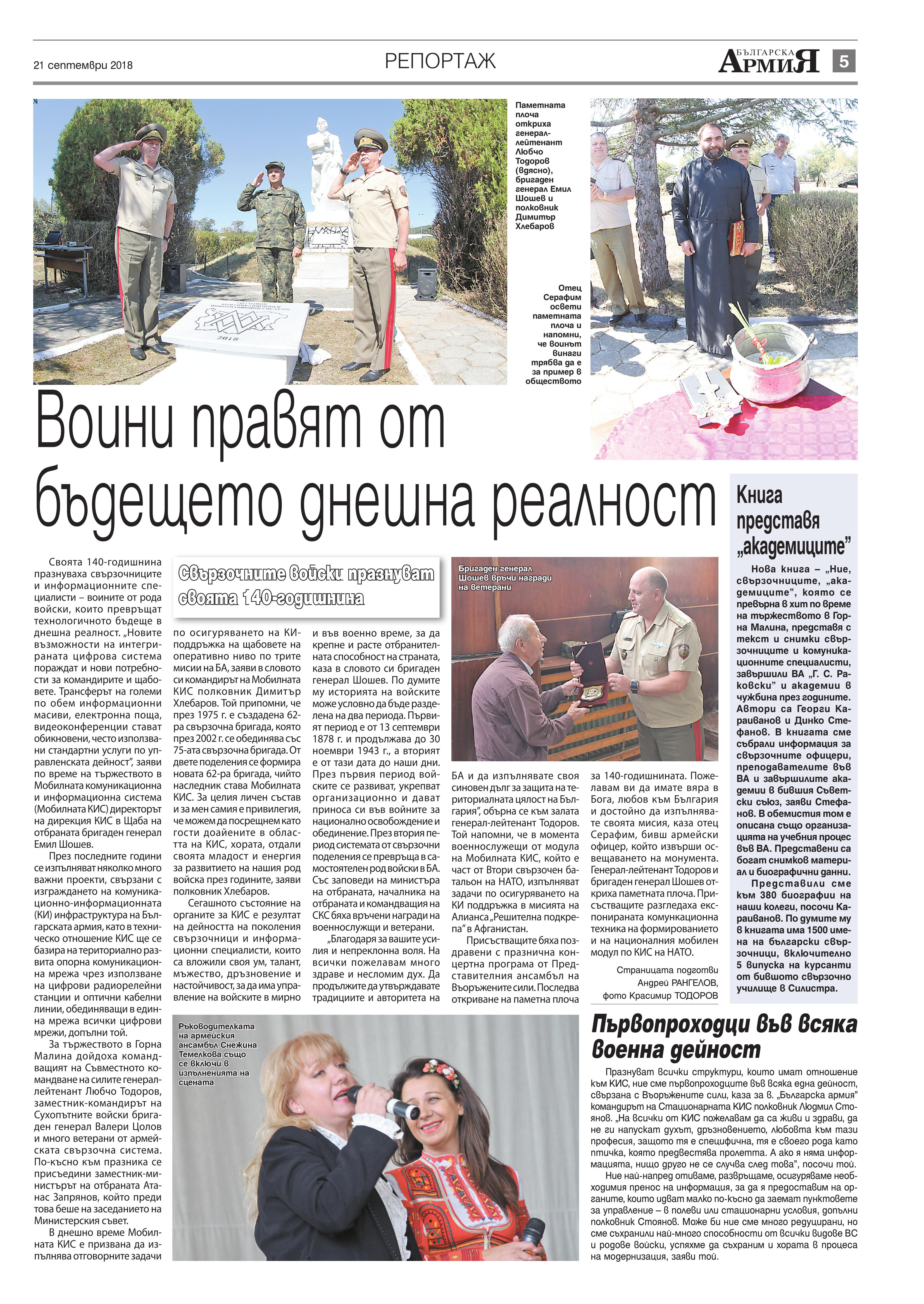 https://armymedia.bg/wp-content/uploads/2015/06/05.page1_-63.jpg