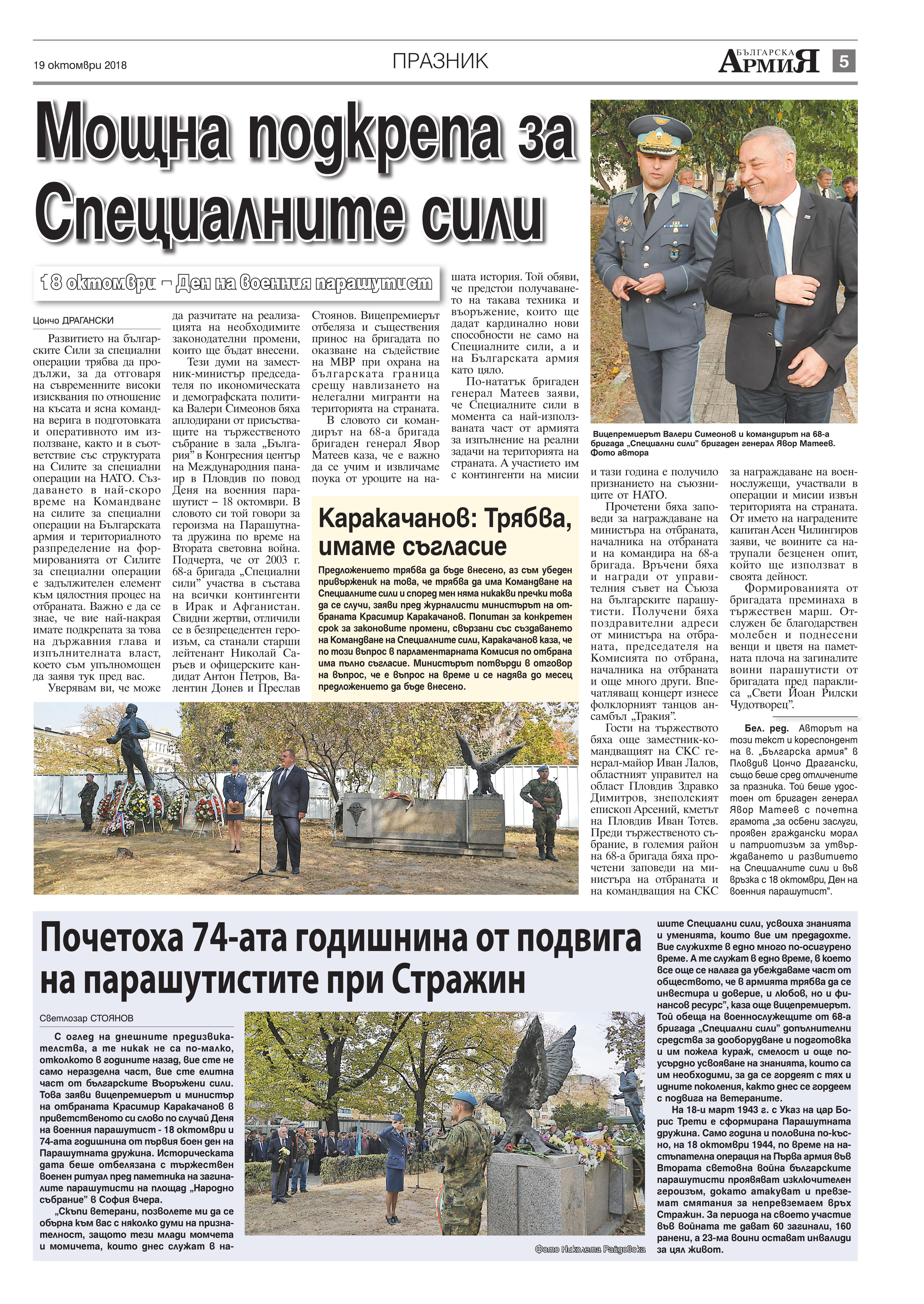 https://armymedia.bg/wp-content/uploads/2015/06/05.page1_-67.jpg