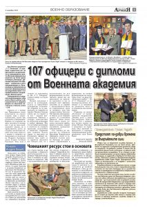 https://armymedia.bg/wp-content/uploads/2015/06/05.page1_-69-213x300.jpg