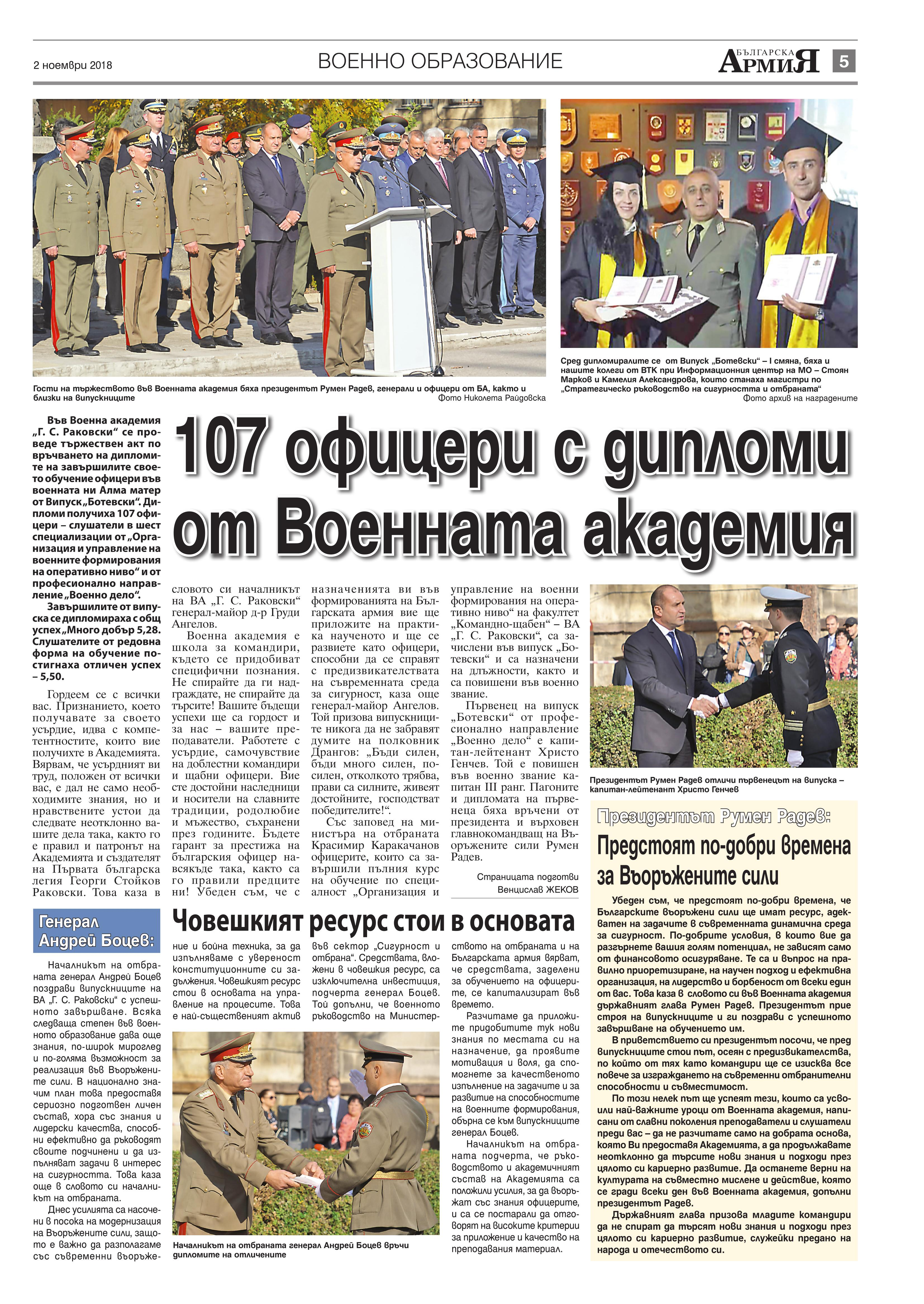 https://armymedia.bg/wp-content/uploads/2015/06/05.page1_-69.jpg