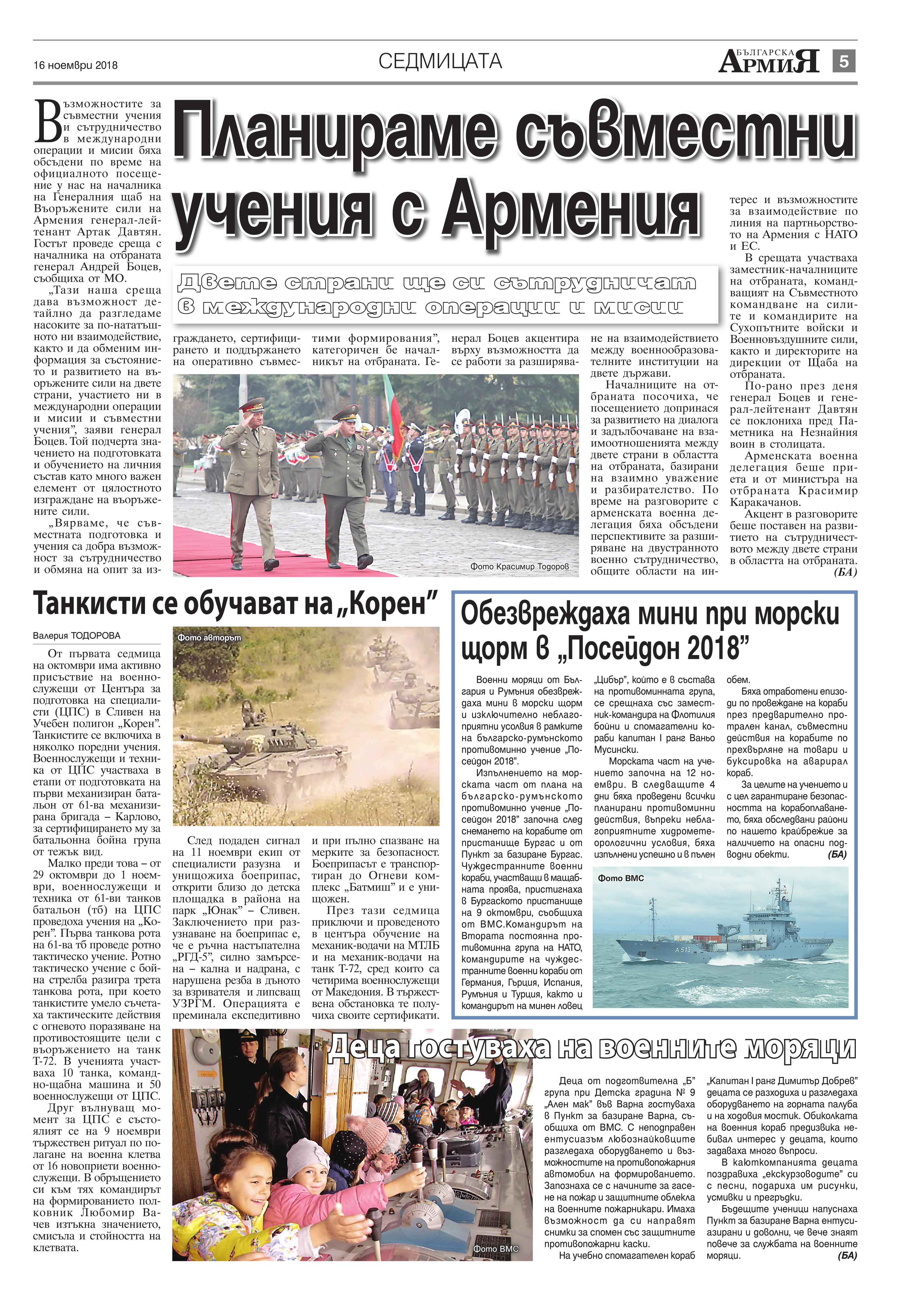 https://armymedia.bg/wp-content/uploads/2015/06/05.page1_-70.jpg