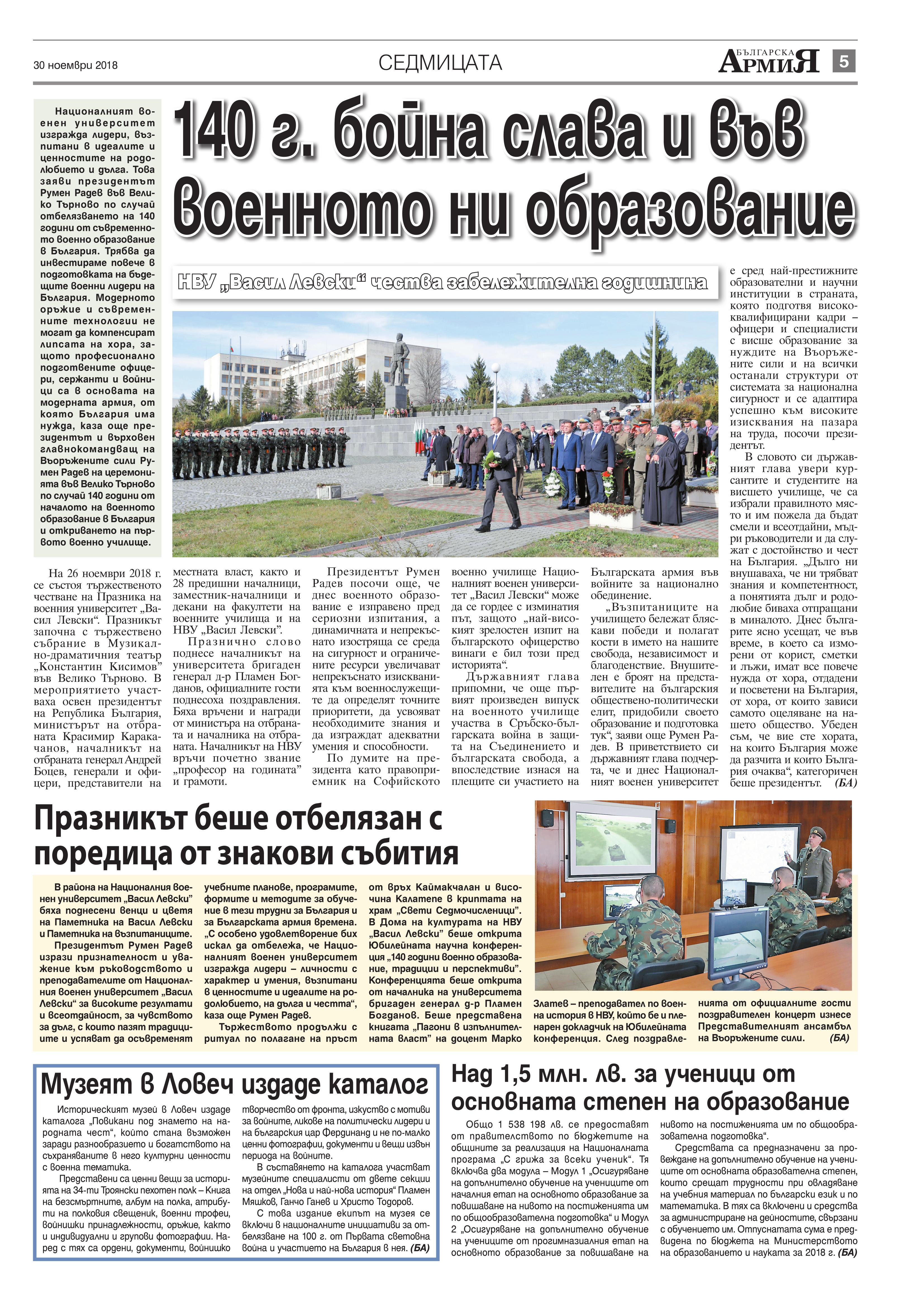 https://armymedia.bg/wp-content/uploads/2015/06/05.page1_-72.jpg