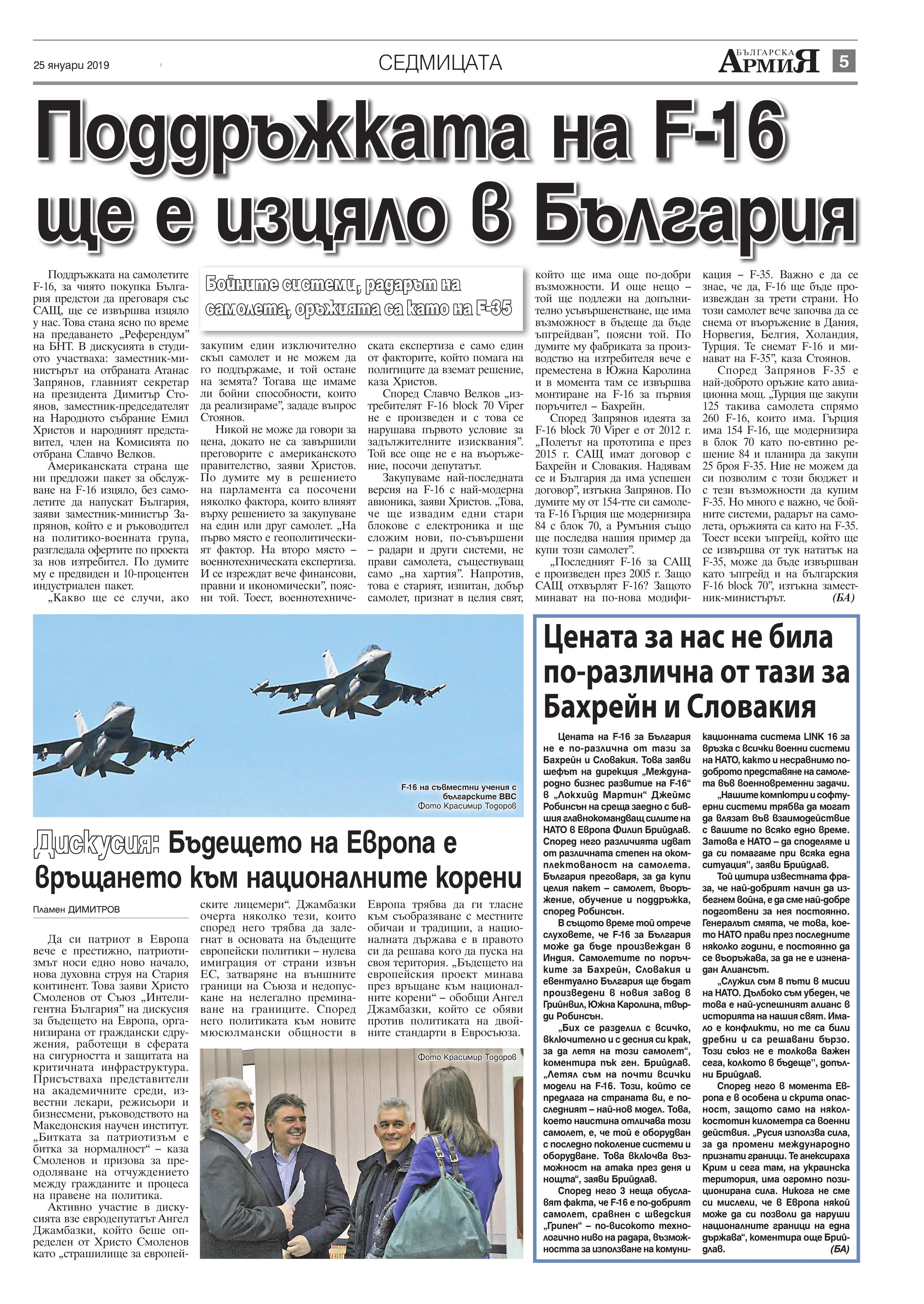 https://armymedia.bg/wp-content/uploads/2015/06/05.page1_-78.jpg