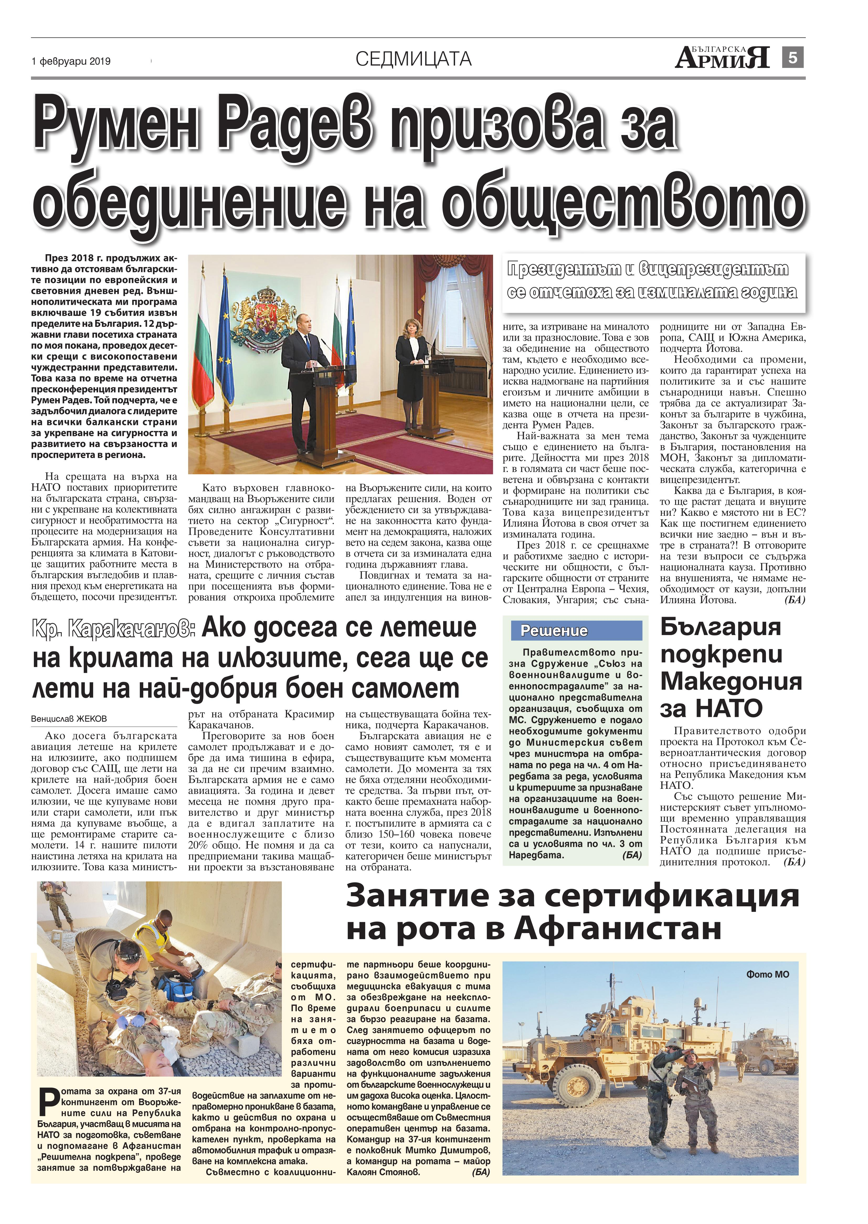https://armymedia.bg/wp-content/uploads/2015/06/05.page1_-79.jpg