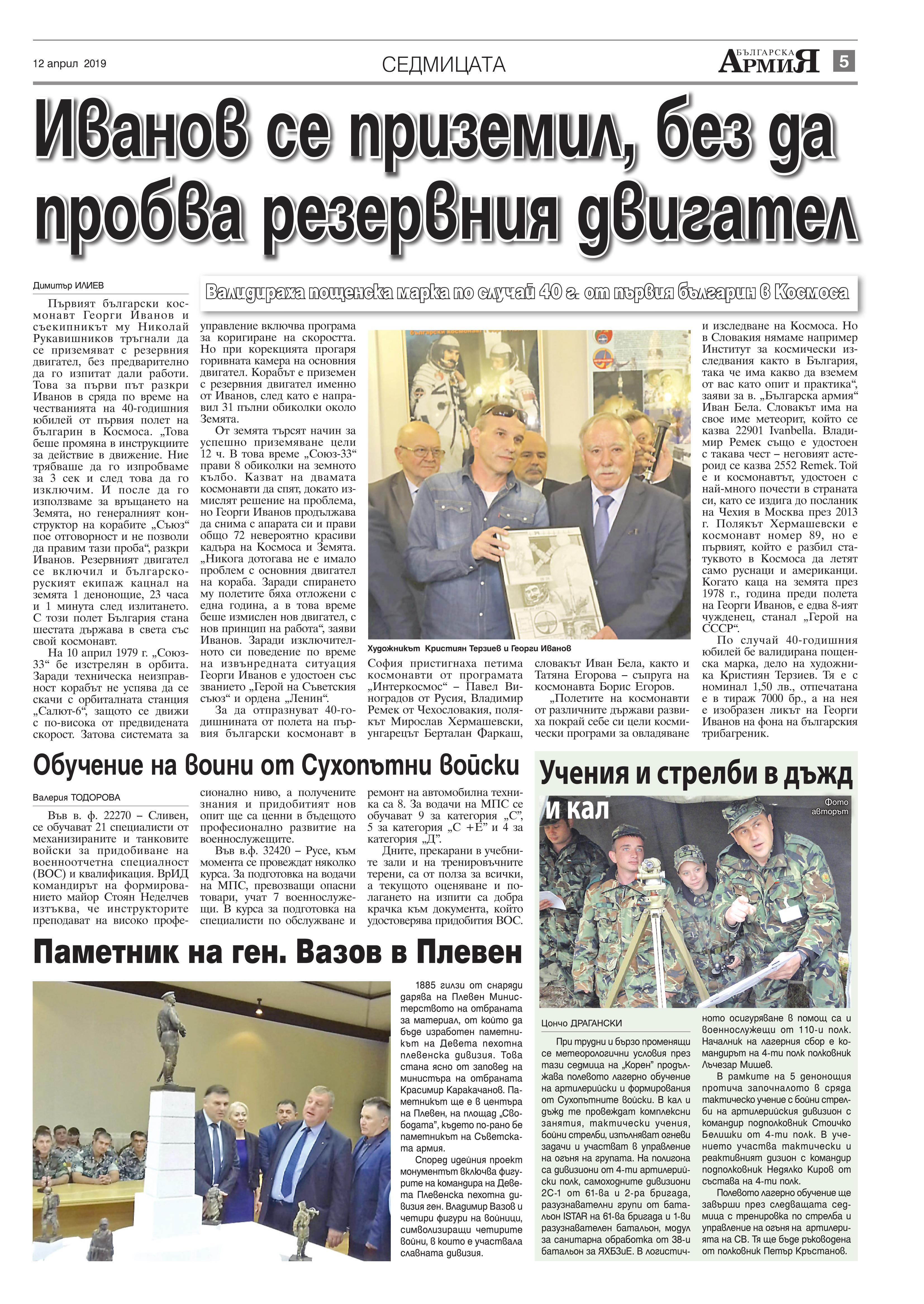 https://armymedia.bg/wp-content/uploads/2015/06/05.page1_-88.jpg