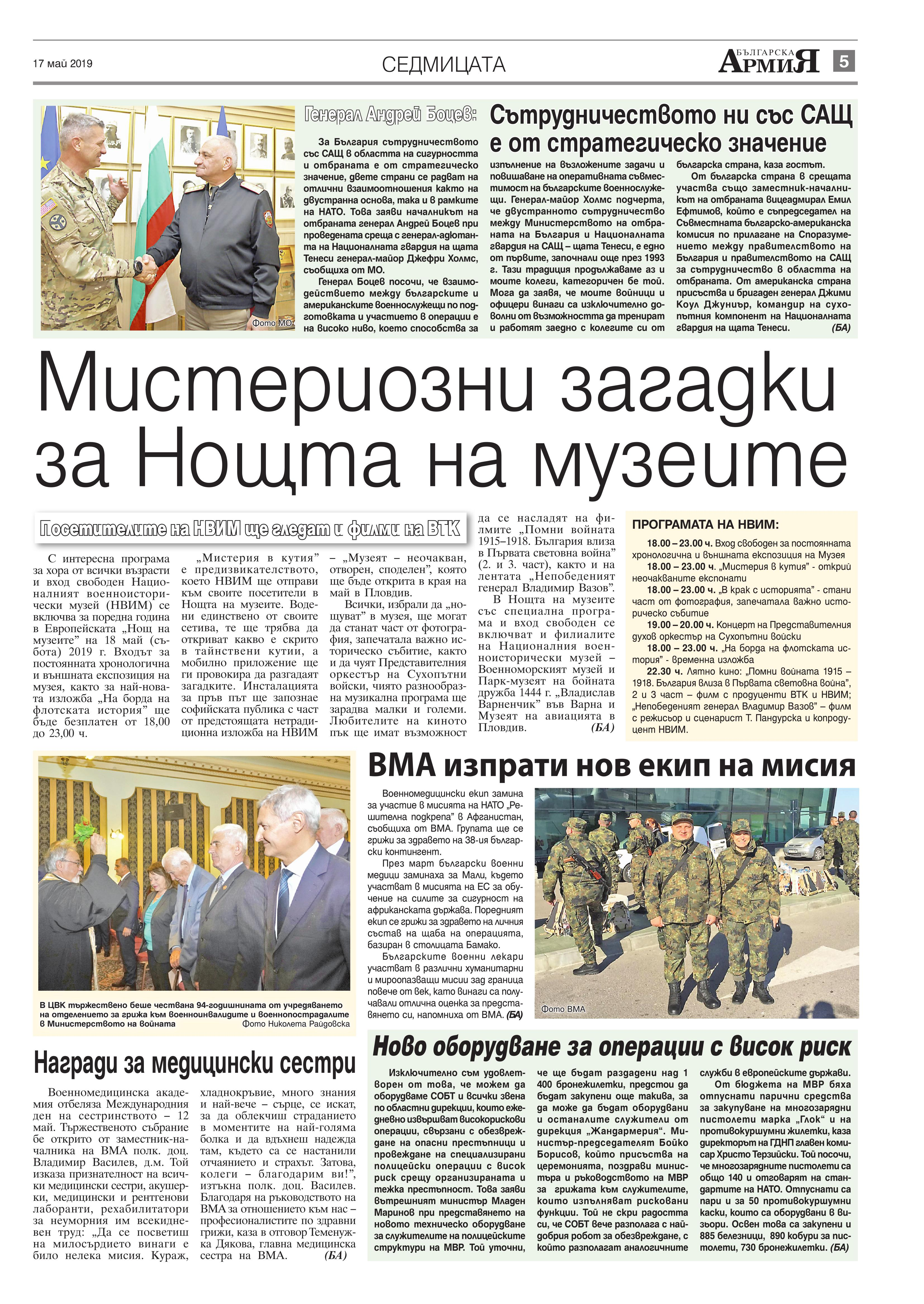 https://armymedia.bg/wp-content/uploads/2015/06/05.page1_-91.jpg