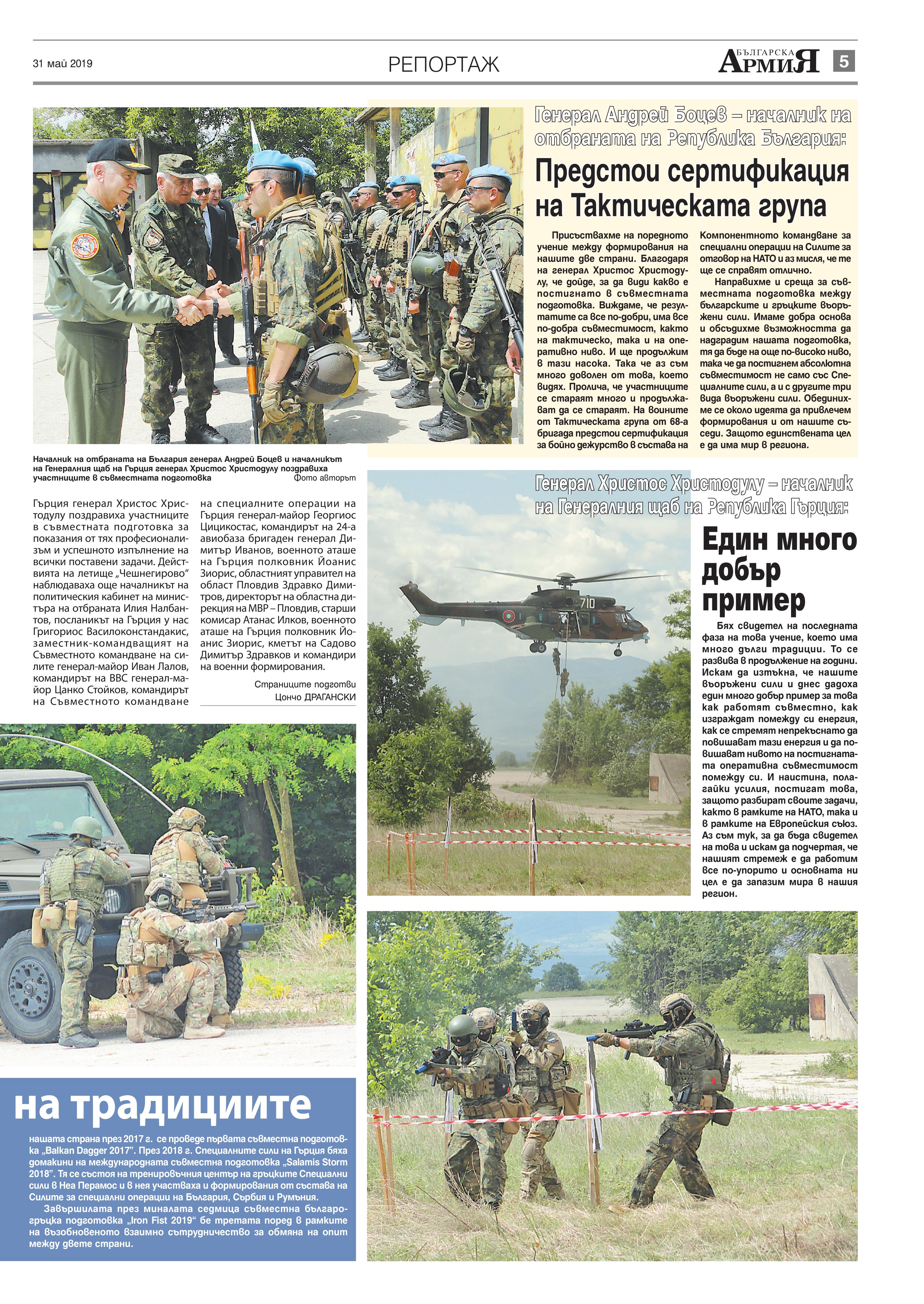 https://armymedia.bg/wp-content/uploads/2015/06/05.page1_-93.jpg